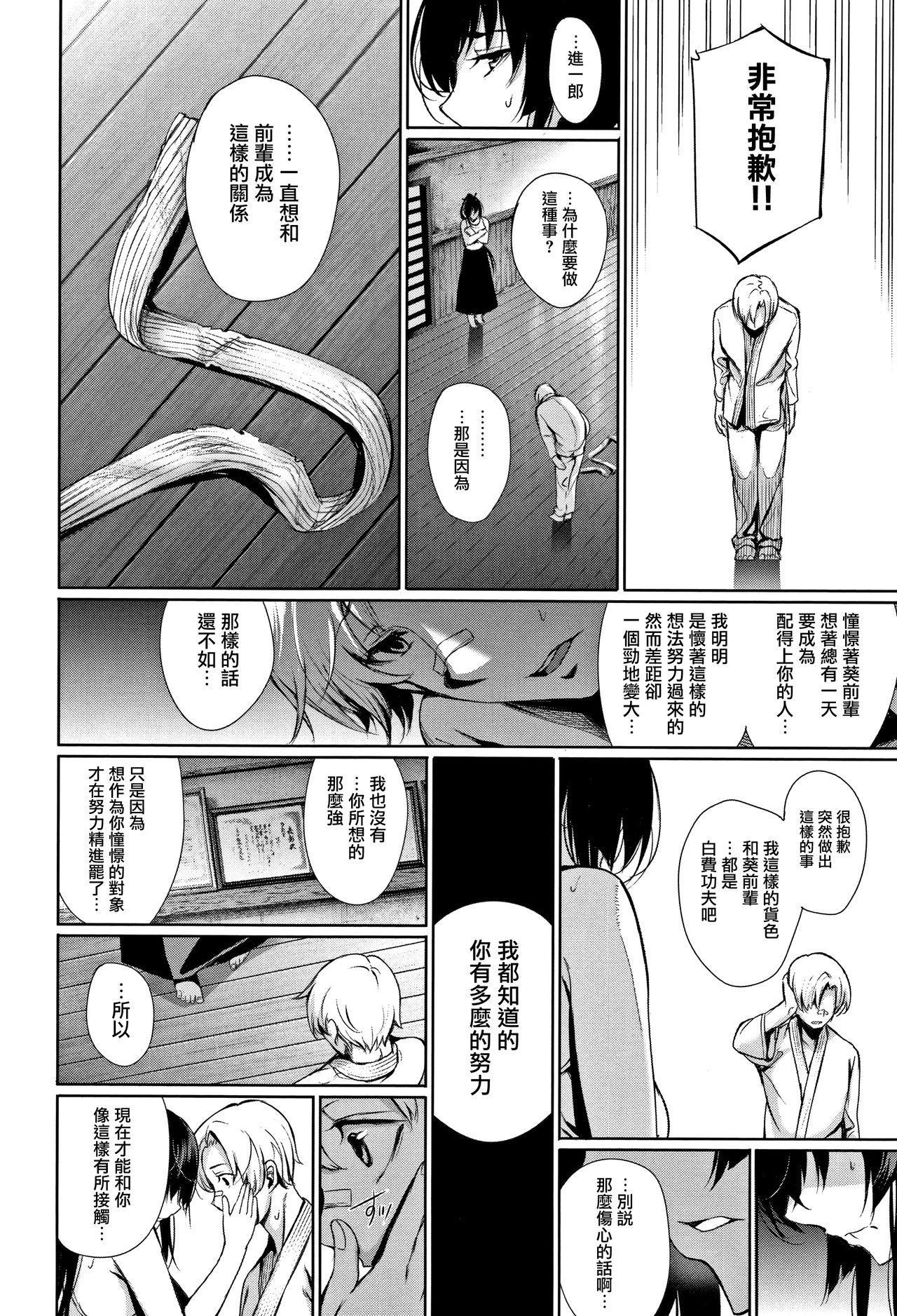 [Gentsuki] Kimi Omou Koi - I think of you. Ch. 1-4 [Chinese] [无毒汉化组] 16