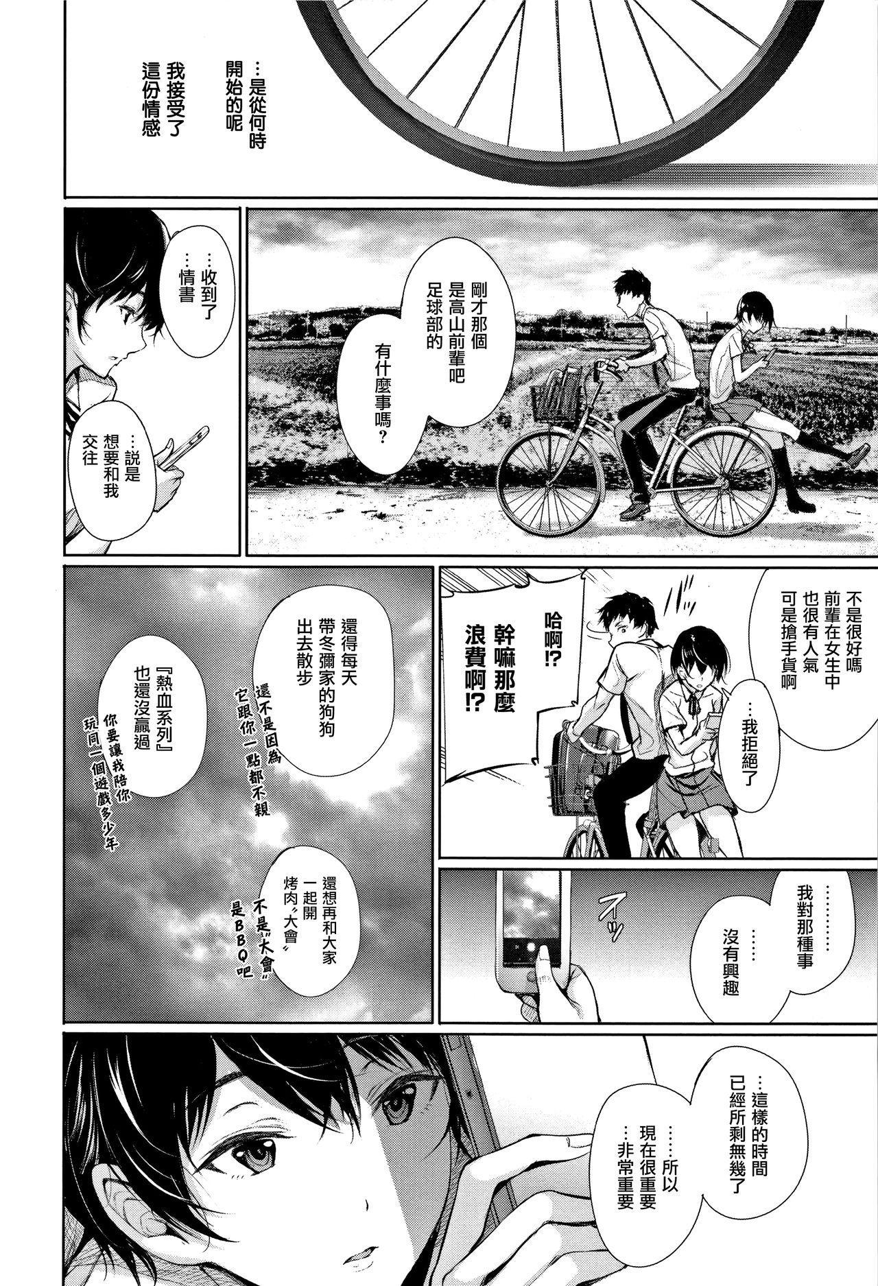 [Gentsuki] Kimi Omou Koi - I think of you. Ch. 1-4 [Chinese] [无毒汉化组] 30