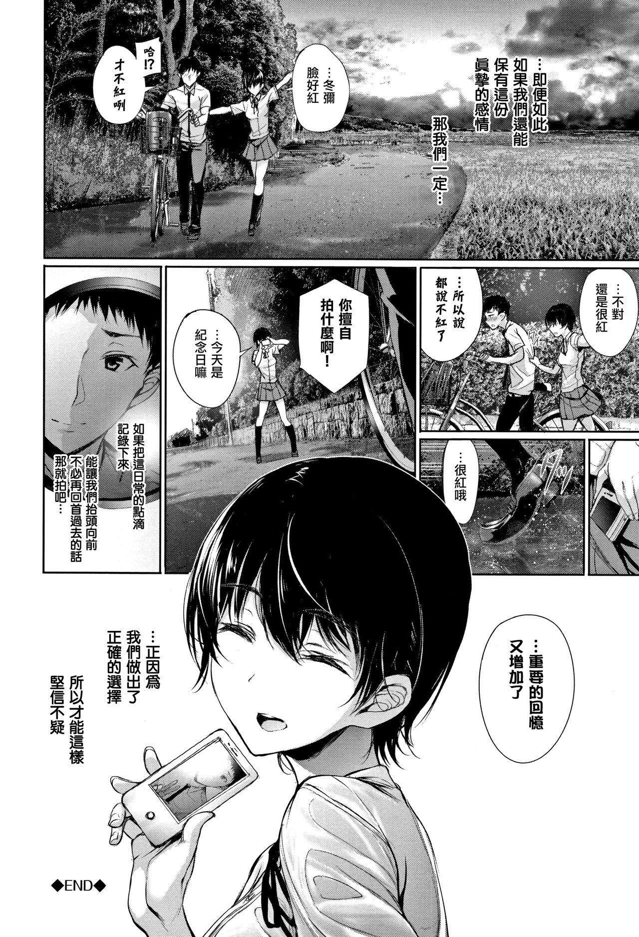 [Gentsuki] Kimi Omou Koi - I think of you. Ch. 1-4 [Chinese] [无毒汉化组] 48