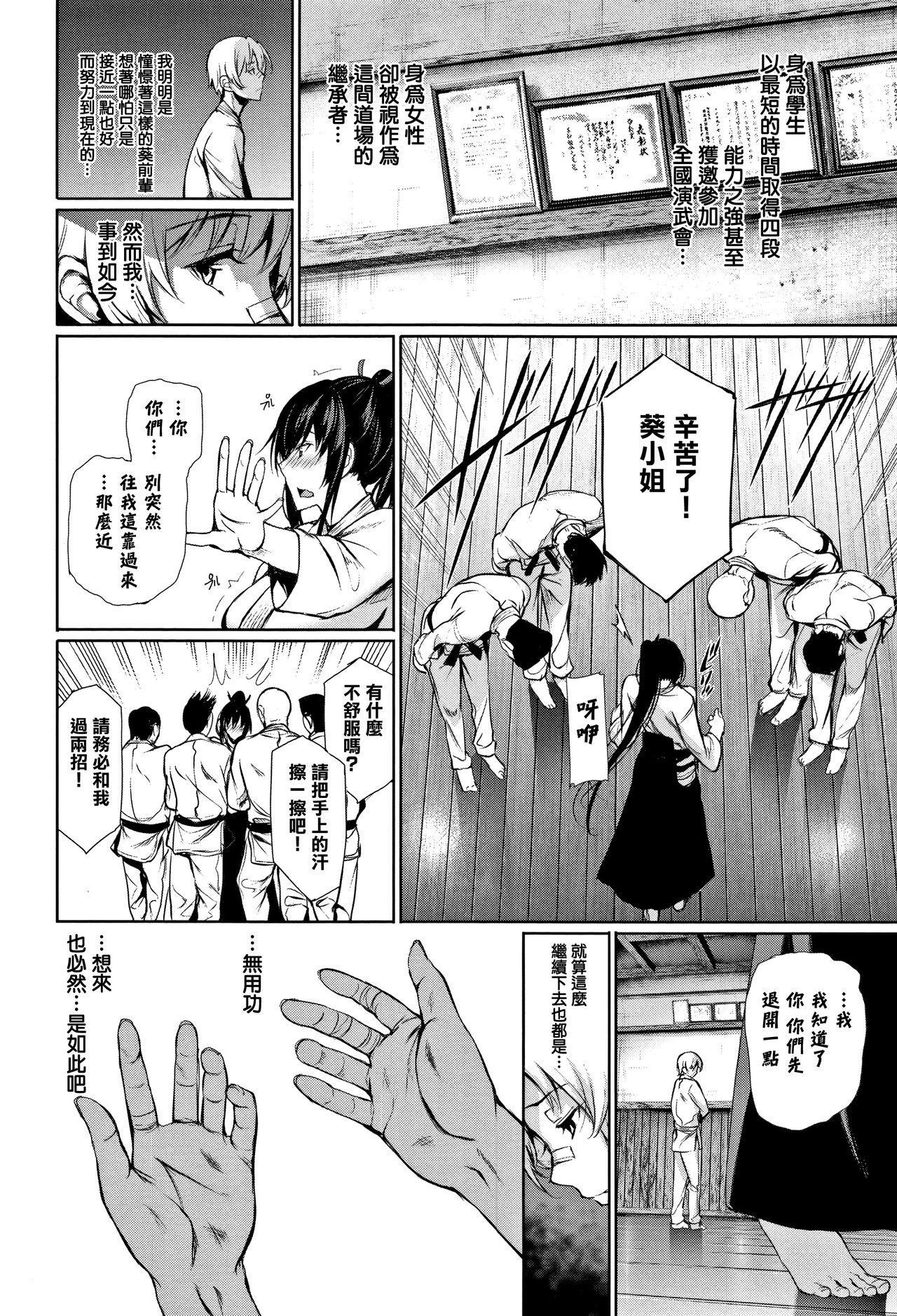 [Gentsuki] Kimi Omou Koi - I think of you. Ch. 1-4 [Chinese] [无毒汉化组] 8