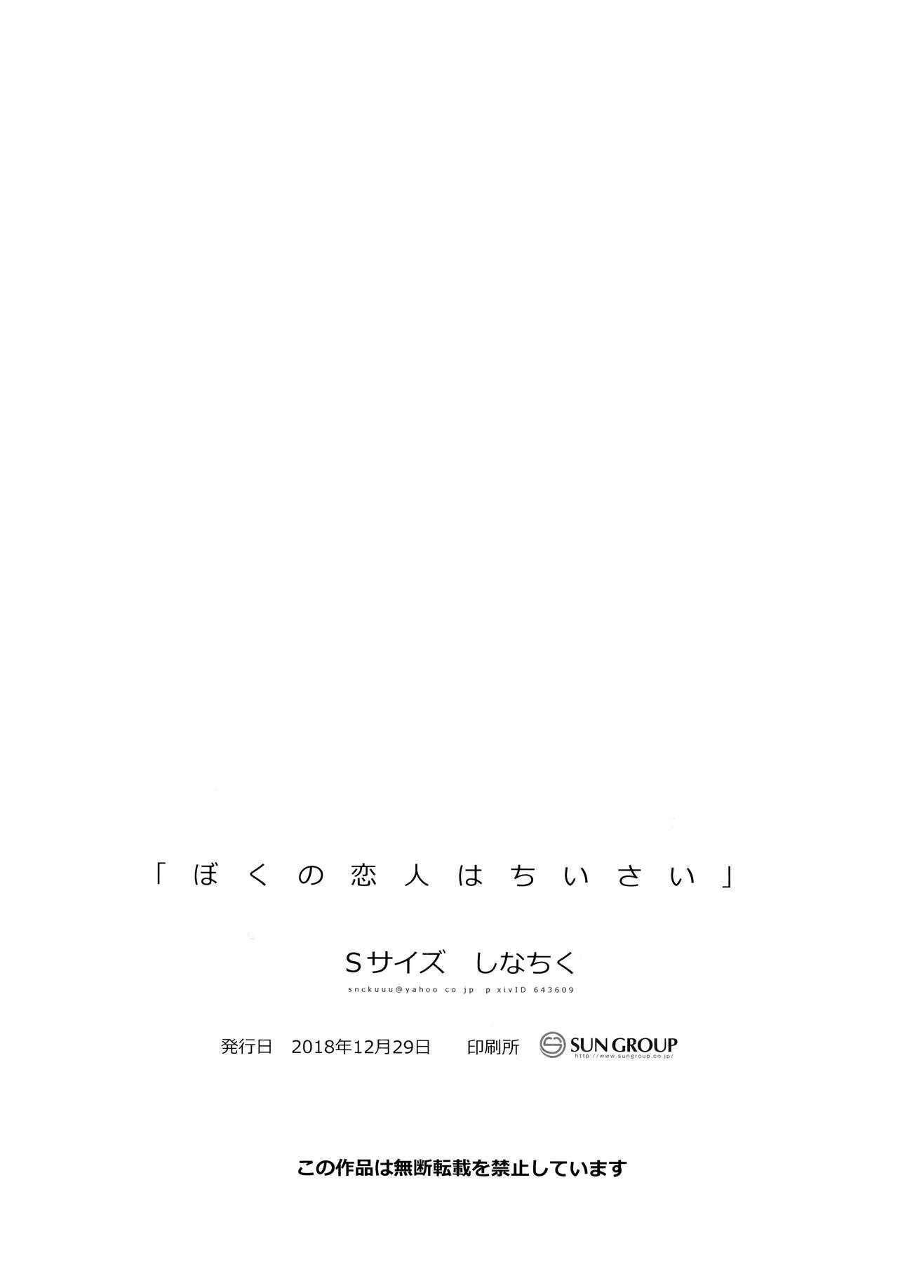 Boku no Koibito wa Chiisai 49