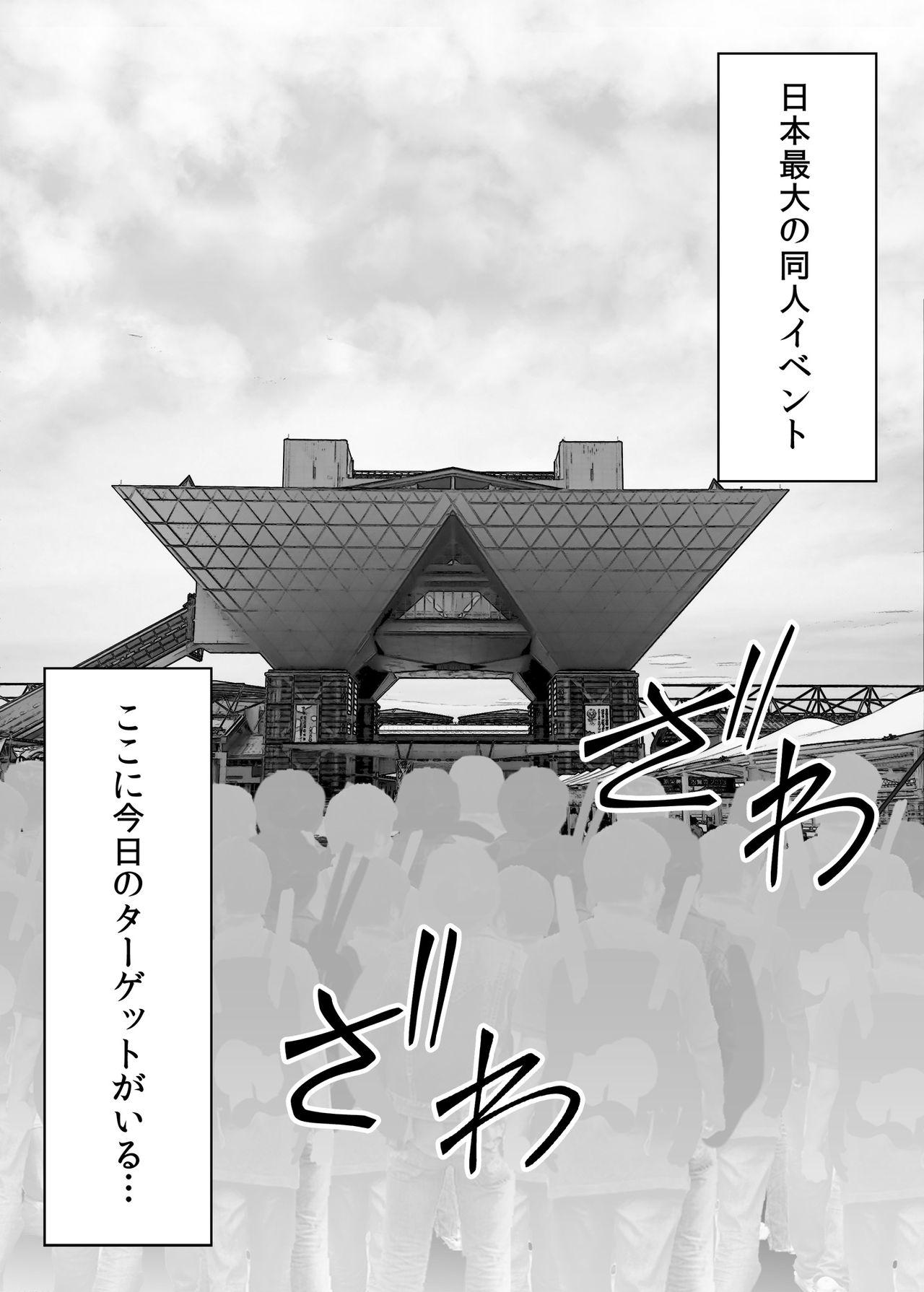 Bishoujo Layer Saimin Off-Pako 4