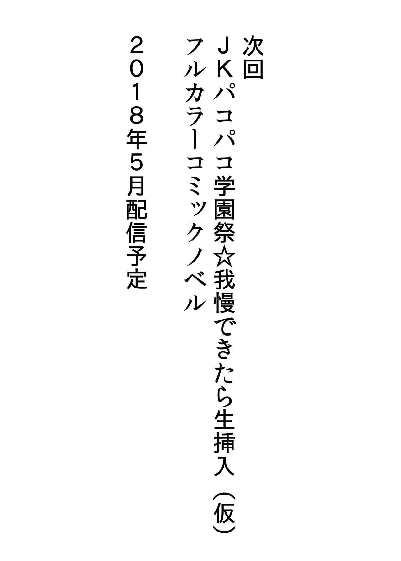 Bishoujo Layer Saimin Off-Pako 75