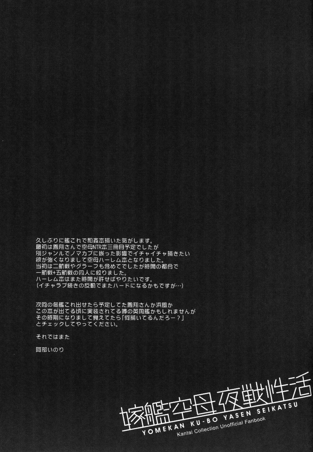 Yomekan Ku-bo Yasen Seikatsu 23