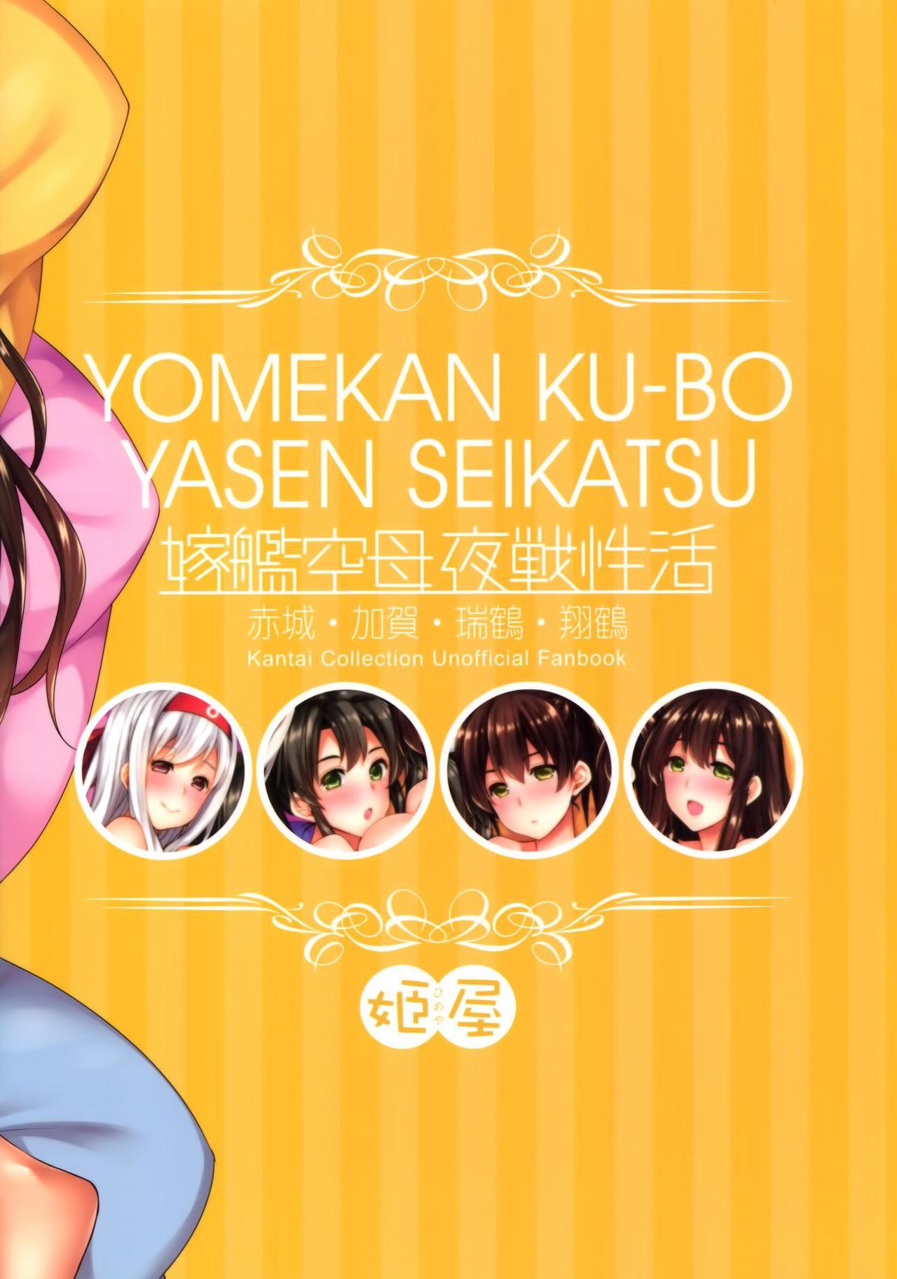 Yomekan Ku-bo Yasen Seikatsu 25
