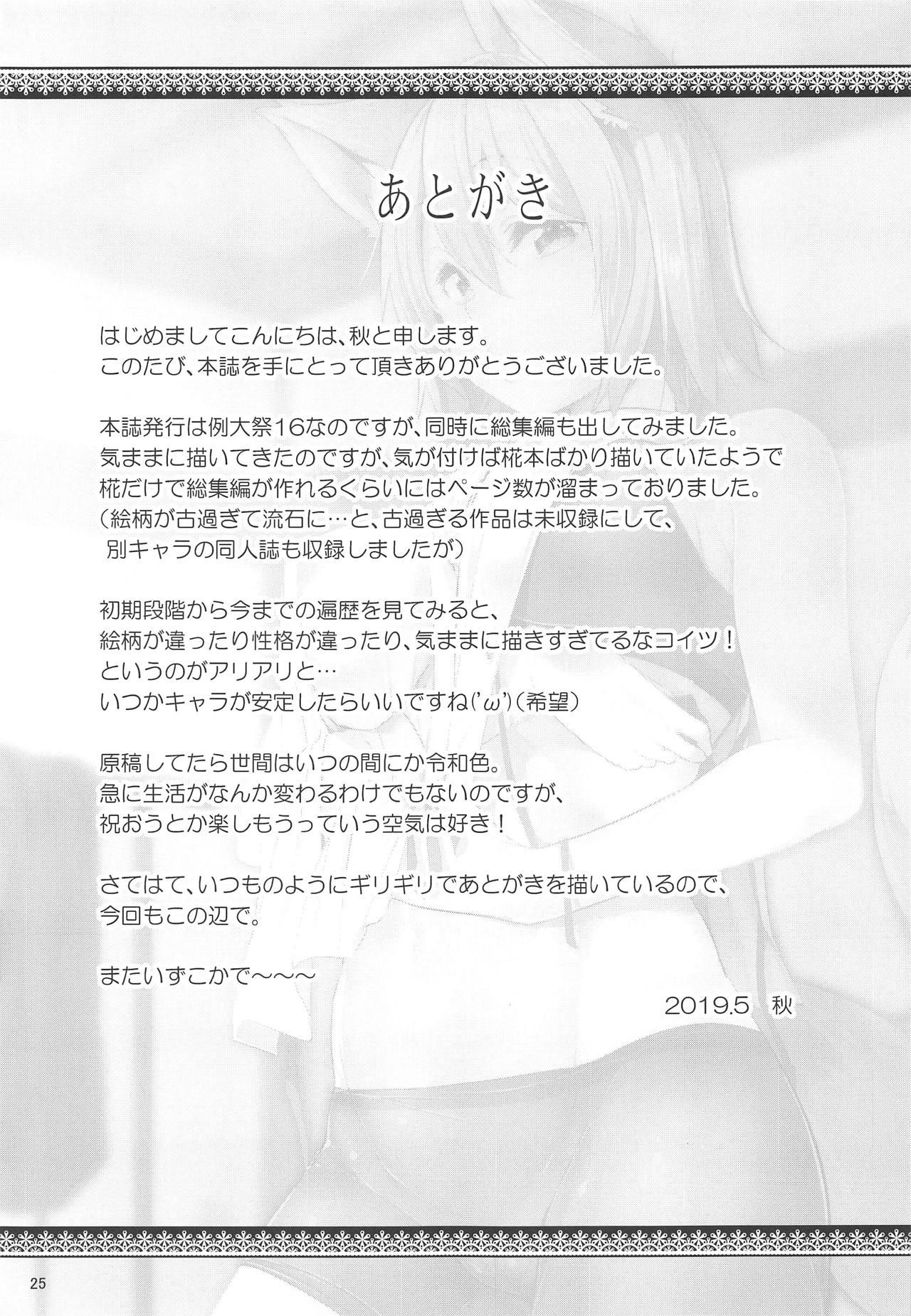 Youkai no Yama no Seishori Jijou 23