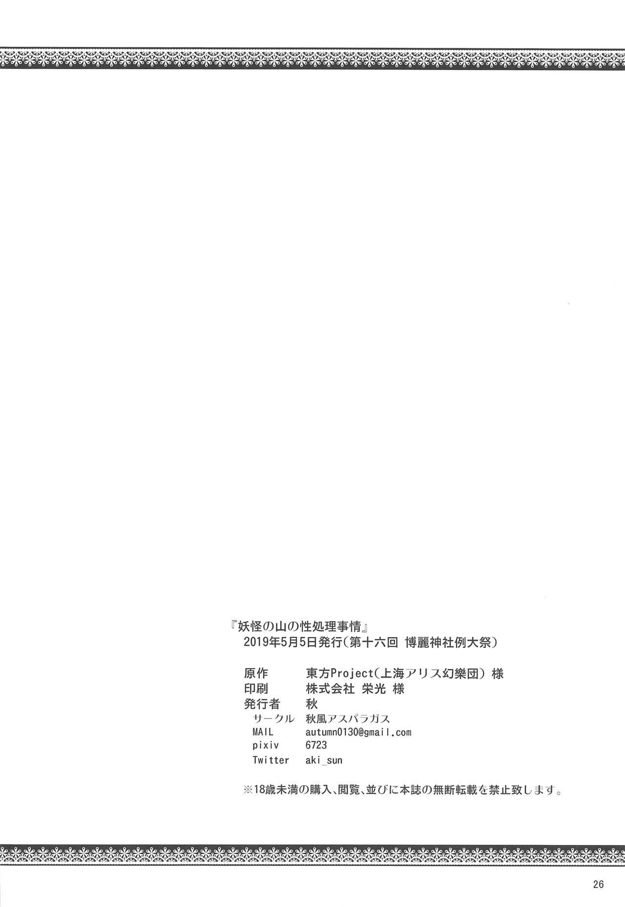 Youkai no Yama no Seishori Jijou 24