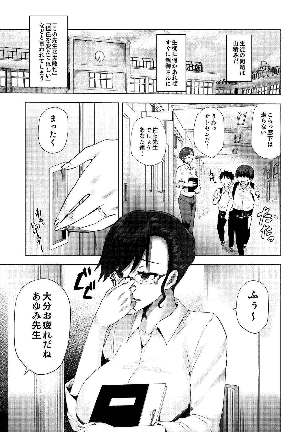Watashi ga Manbiki o Shita Wake o Kiite Kudasai 2 1