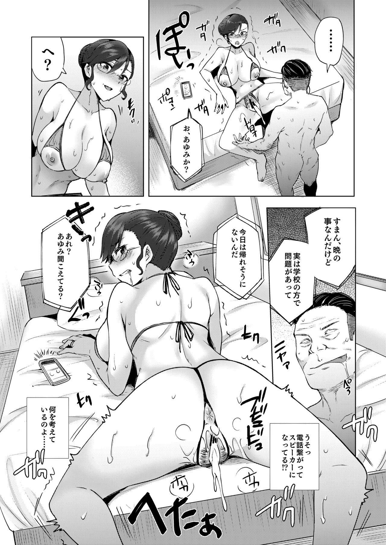 Watashi ga Manbiki o Shita Wake o Kiite Kudasai 2 22