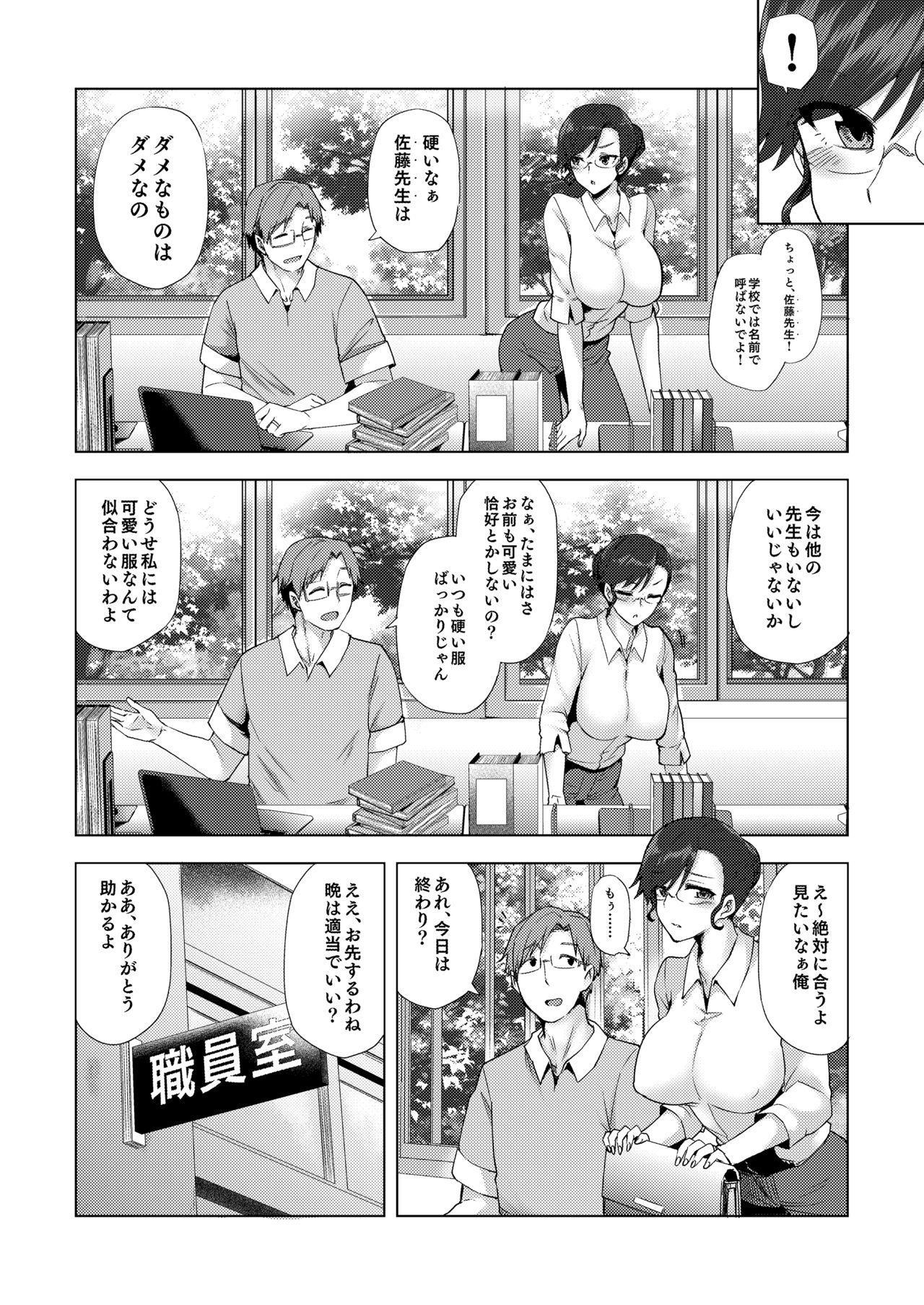 Watashi ga Manbiki o Shita Wake o Kiite Kudasai 2 2