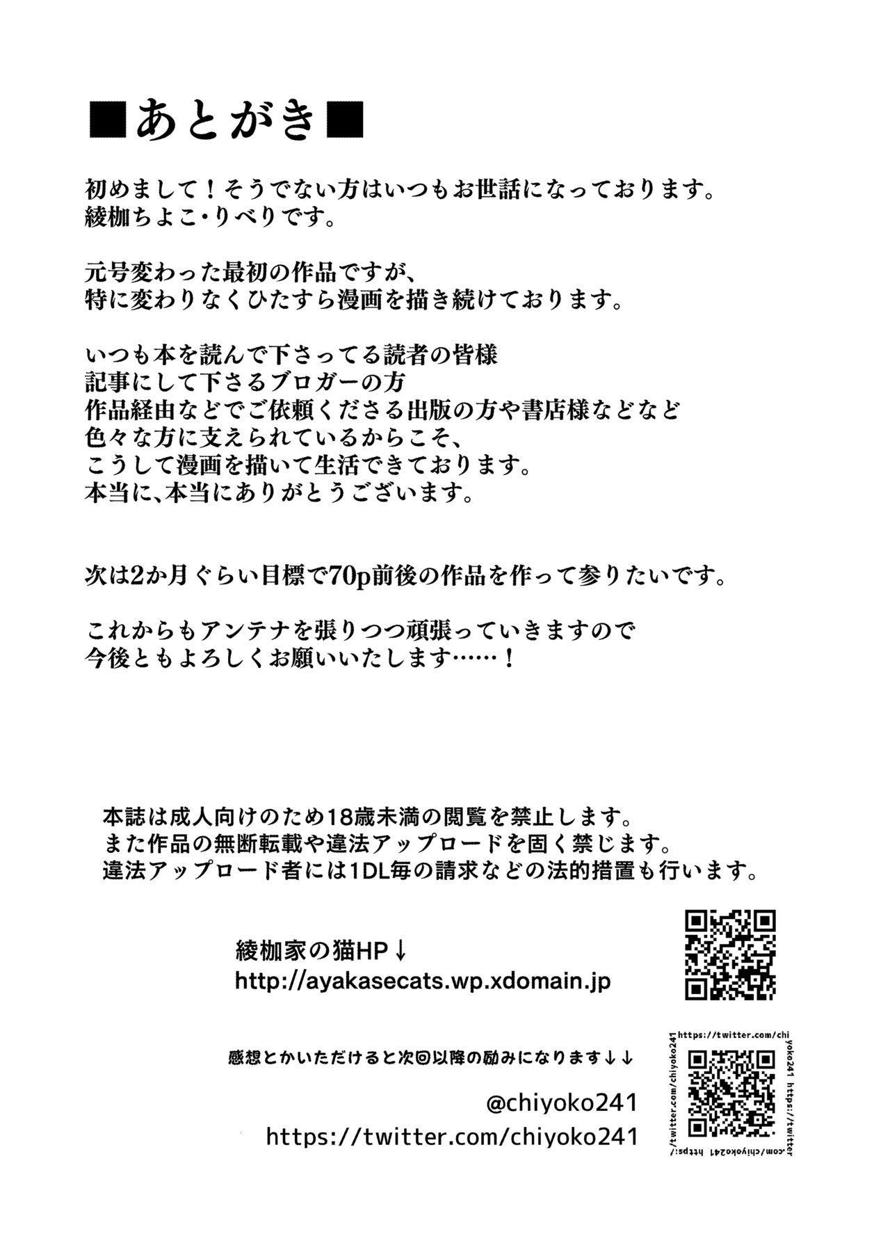 Watashi ga Manbiki o Shita Wake o Kiite Kudasai 2 31