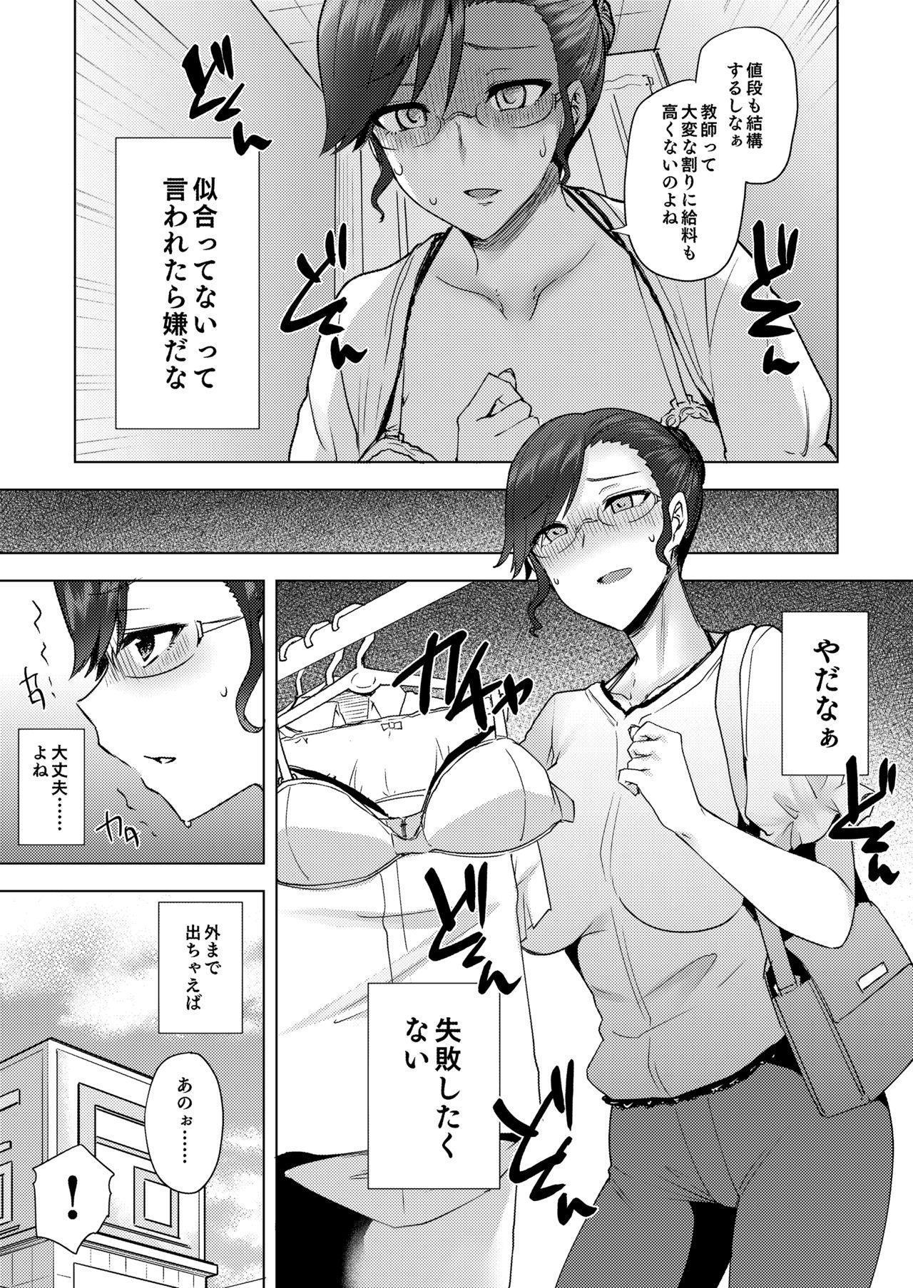 Watashi ga Manbiki o Shita Wake o Kiite Kudasai 2 5