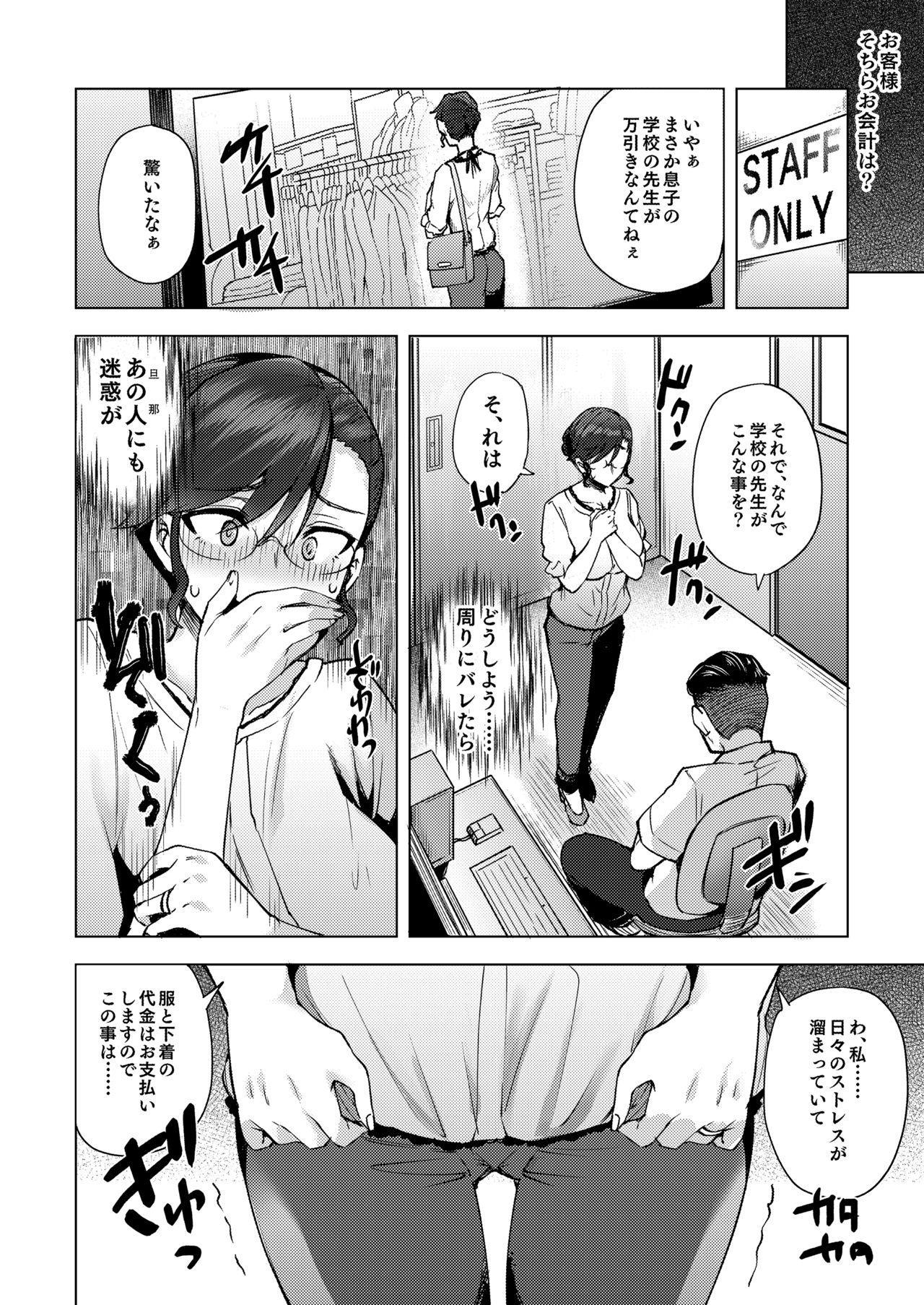 Watashi ga Manbiki o Shita Wake o Kiite Kudasai 2 6