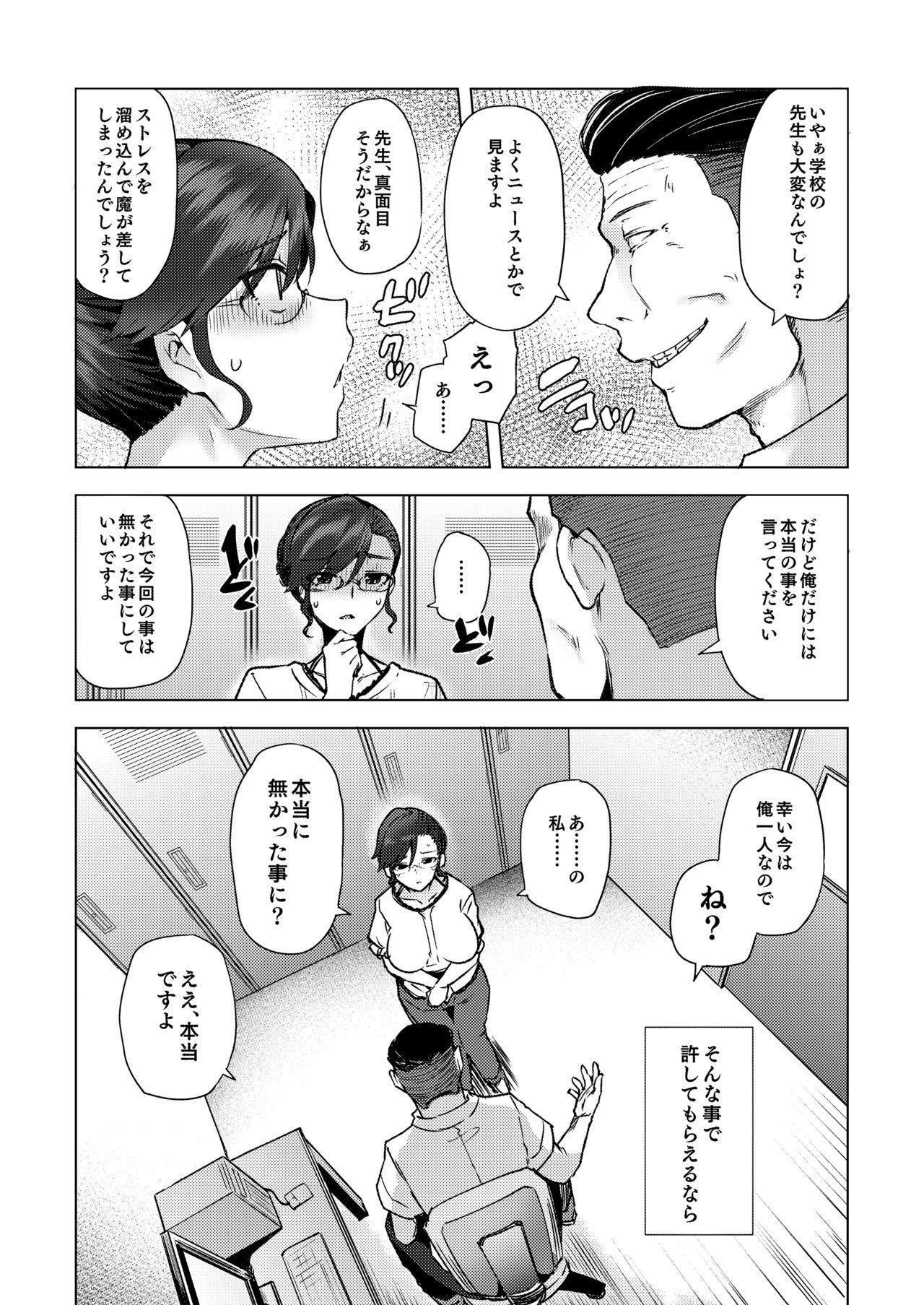 Watashi ga Manbiki o Shita Wake o Kiite Kudasai 2 7