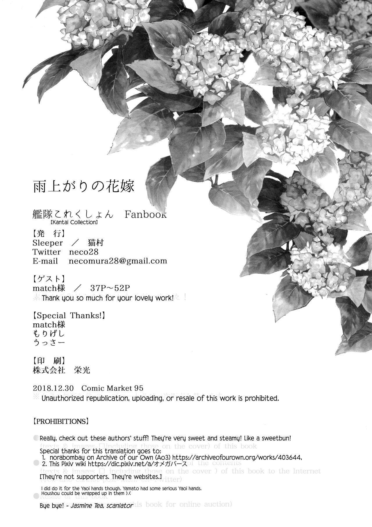 Ameagari no Hanayome - She became my bride after the rain. 51