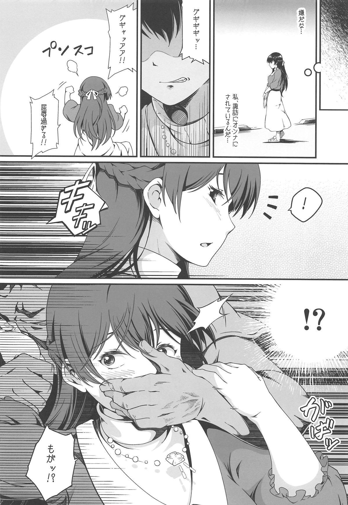 Zoku Seiso Shikkaku 6