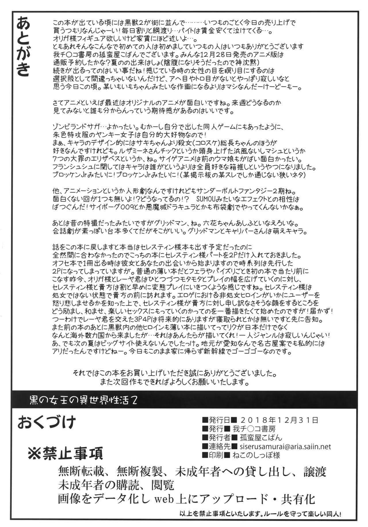 Kuro no Joou no Isekai Seikatsu 2 25