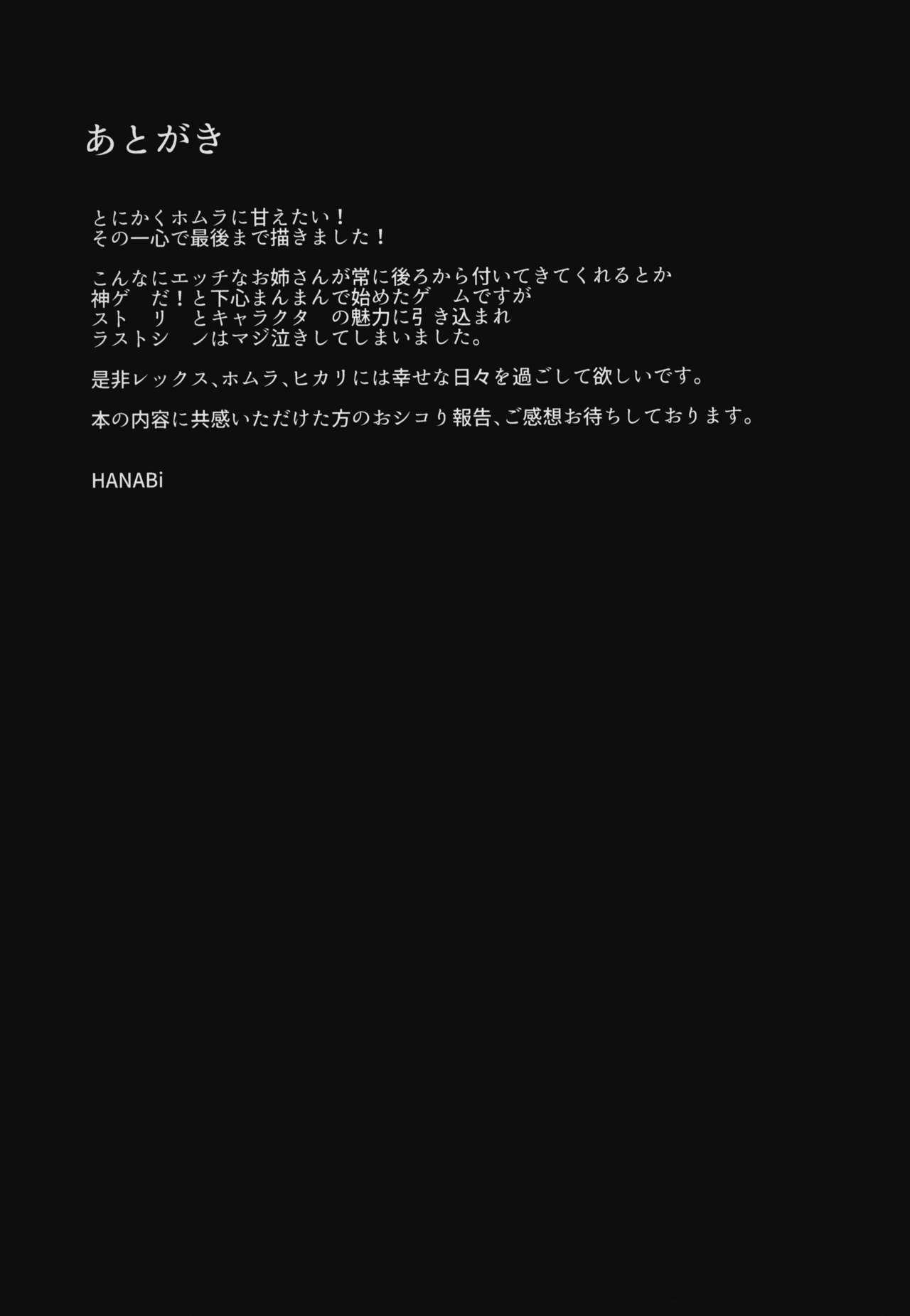Homura Hoikuen 22