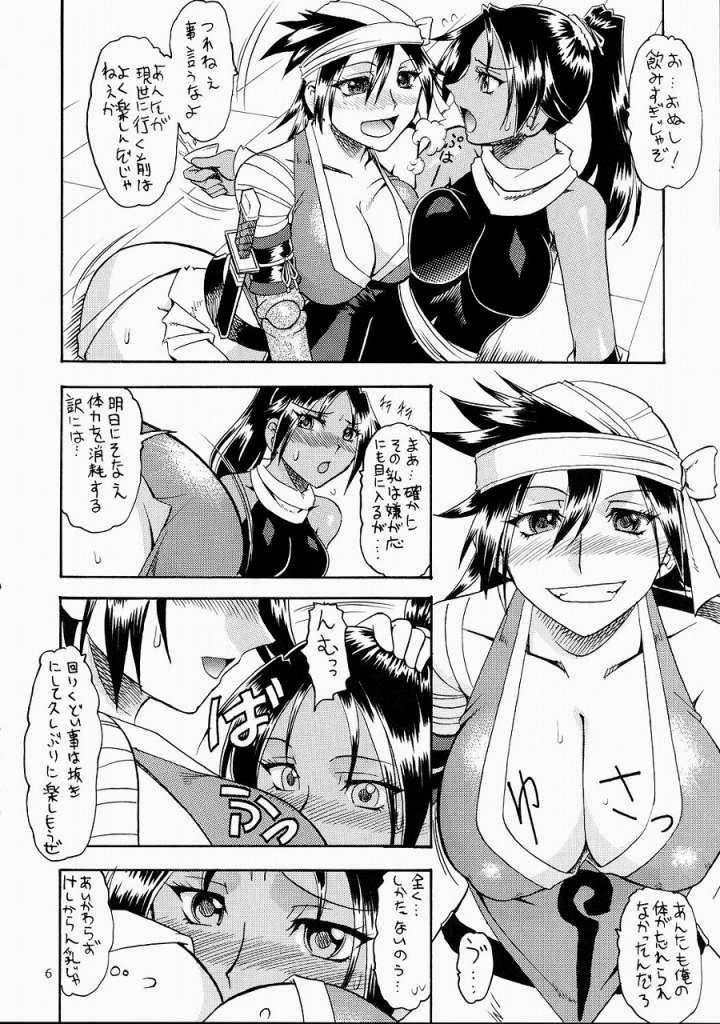Semedain G Works Vol. 24 - Shuukan Shounen Jump Hon 4 4