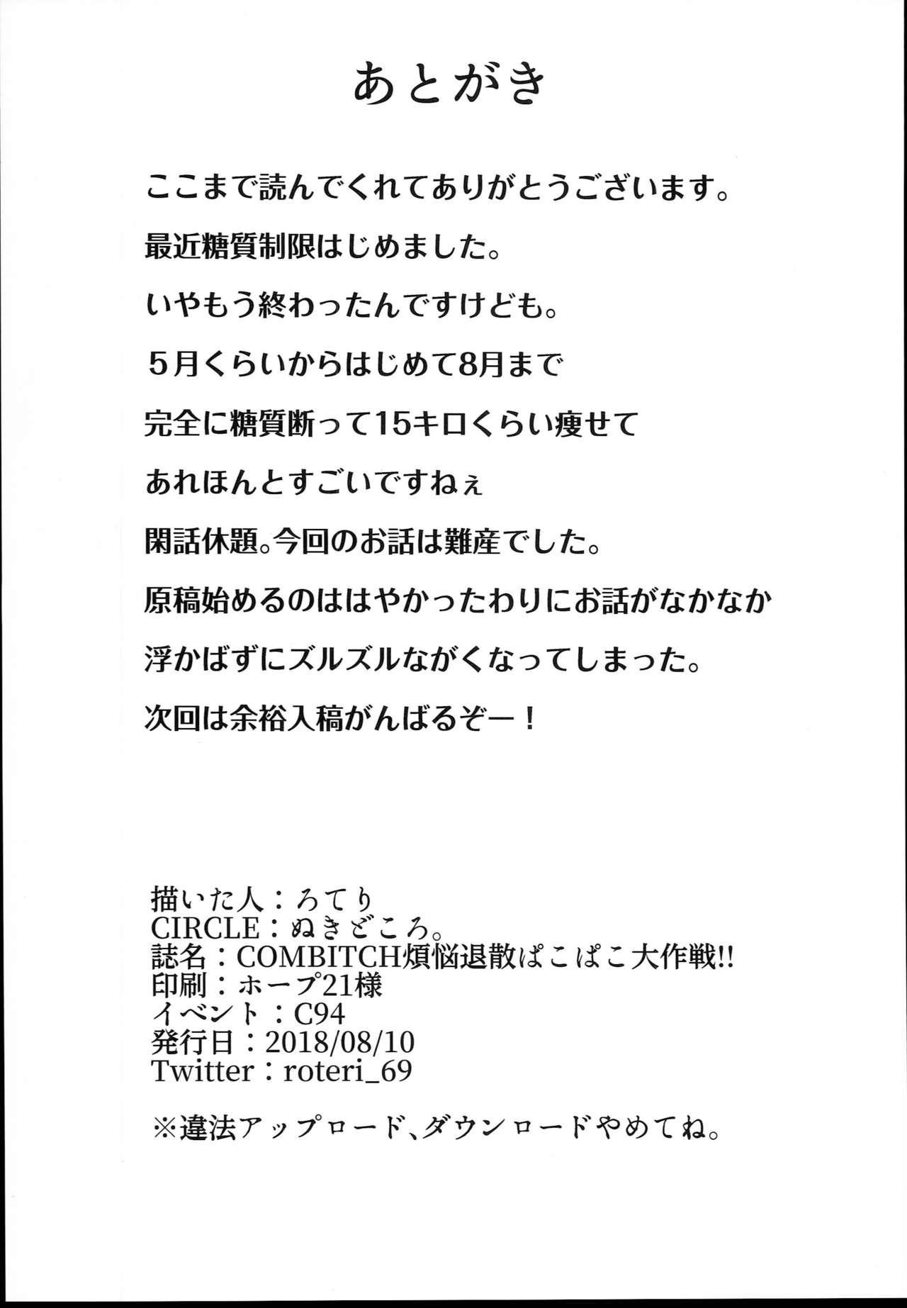 COMBITCH Bonnou Taisan Pakopako Daisakusen!! 21