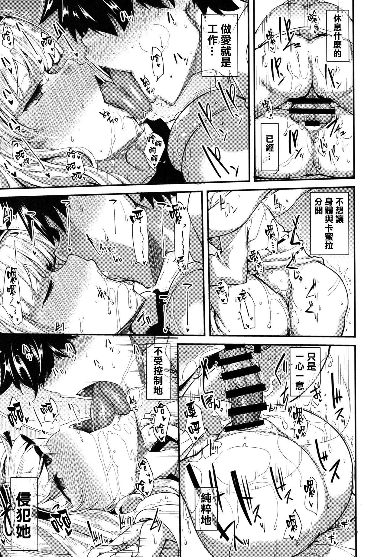 Carmilla-san to Sugosu Kyuujitsu wa Yasumenai. 6