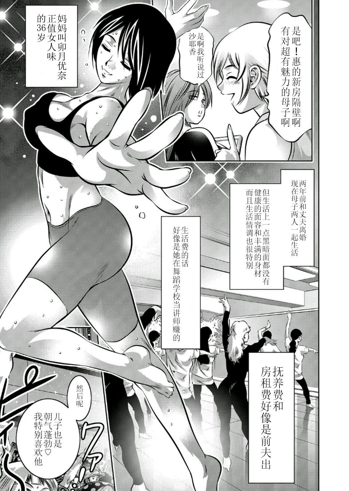 Haha to Ko no Kanbi na Choukyou Kouza 2 12
