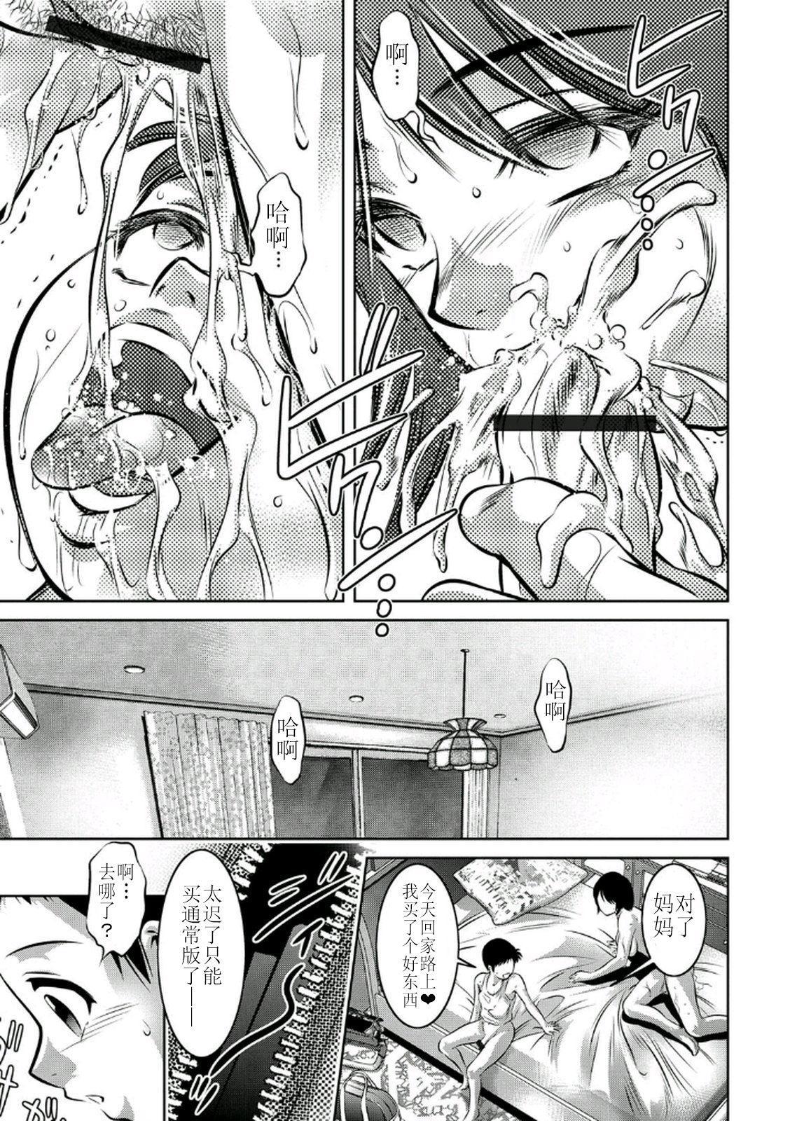 Haha to Ko no Kanbi na Choukyou Kouza 2 22
