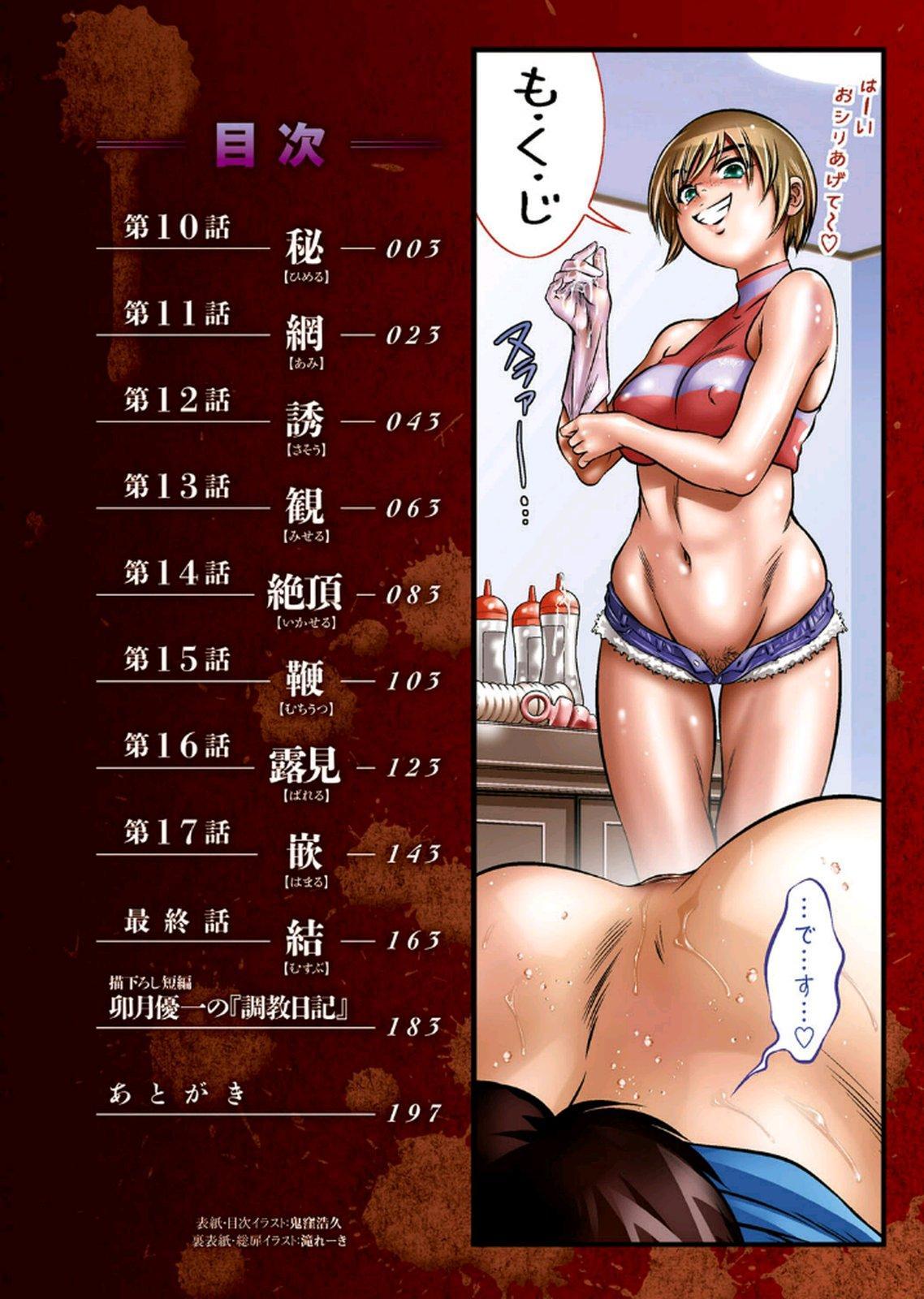 Haha to Ko no Kanbi na Choukyou Kouza 2 3