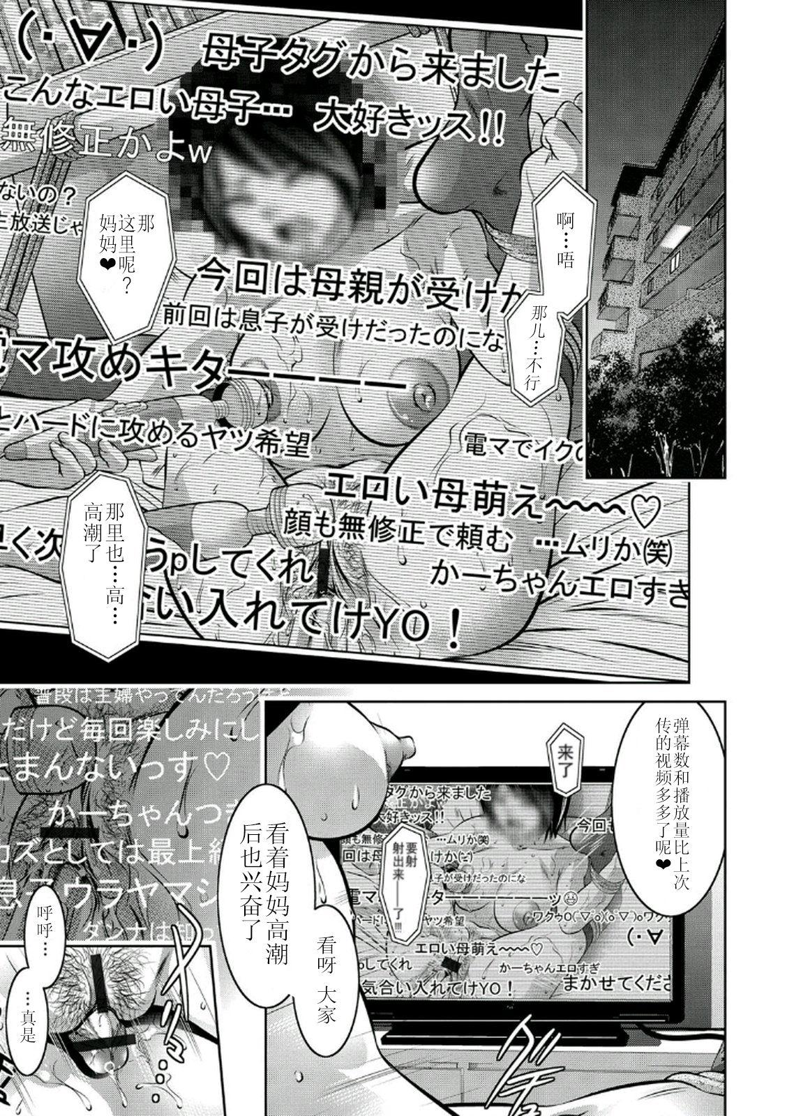 Haha to Ko no Kanbi na Choukyou Kouza 2 4
