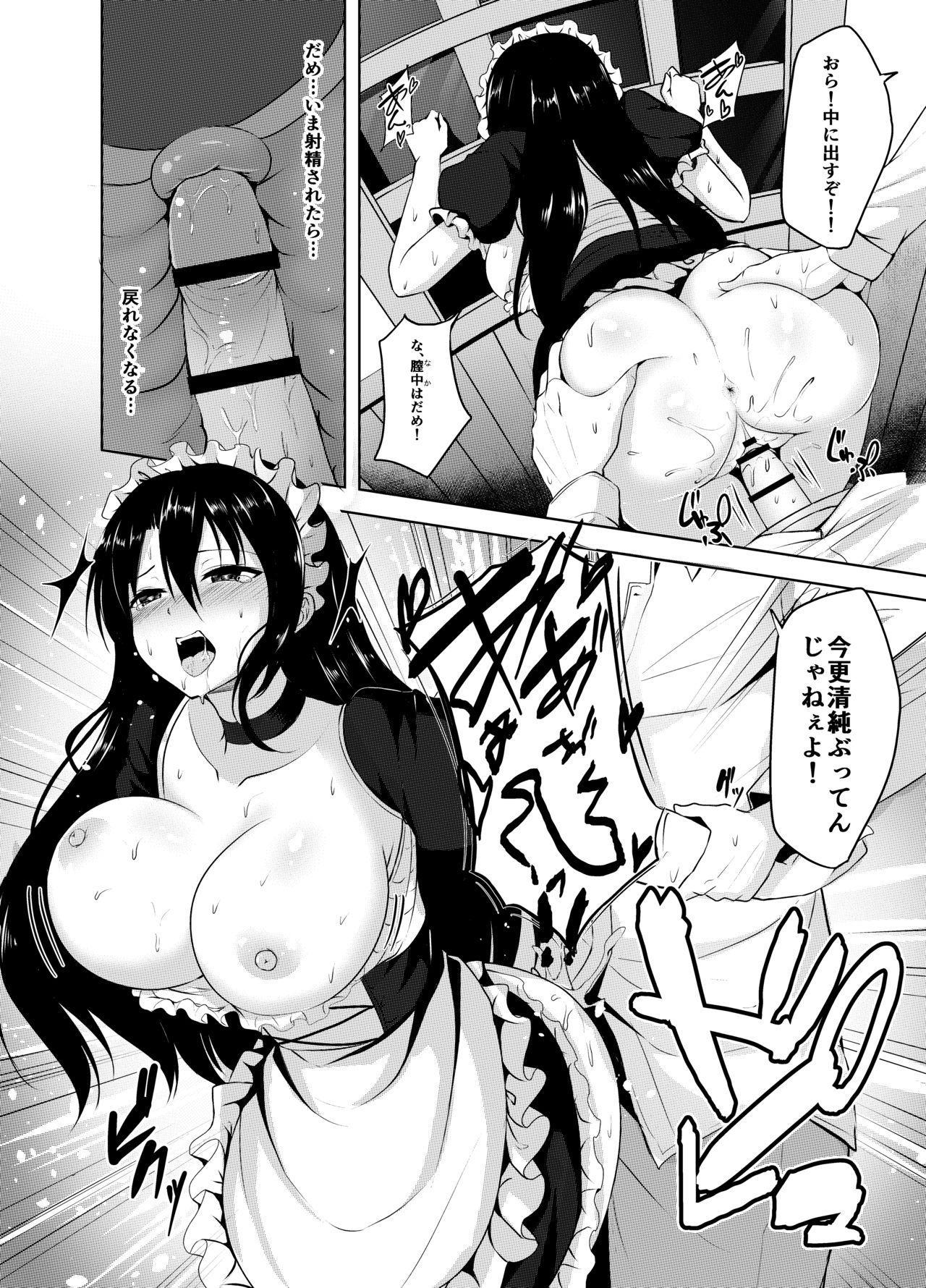 Omorashi Maid o Choukyou Shitara 14