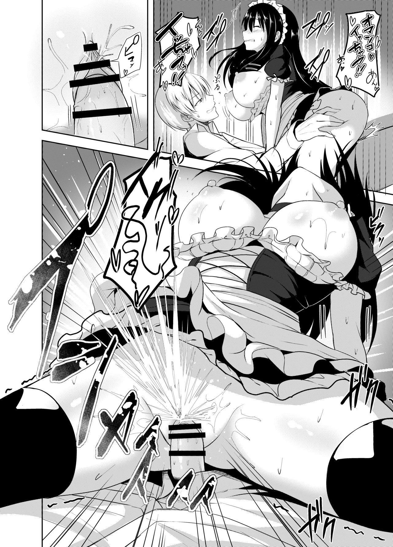 Omorashi Maid o Choukyou Shitara 18