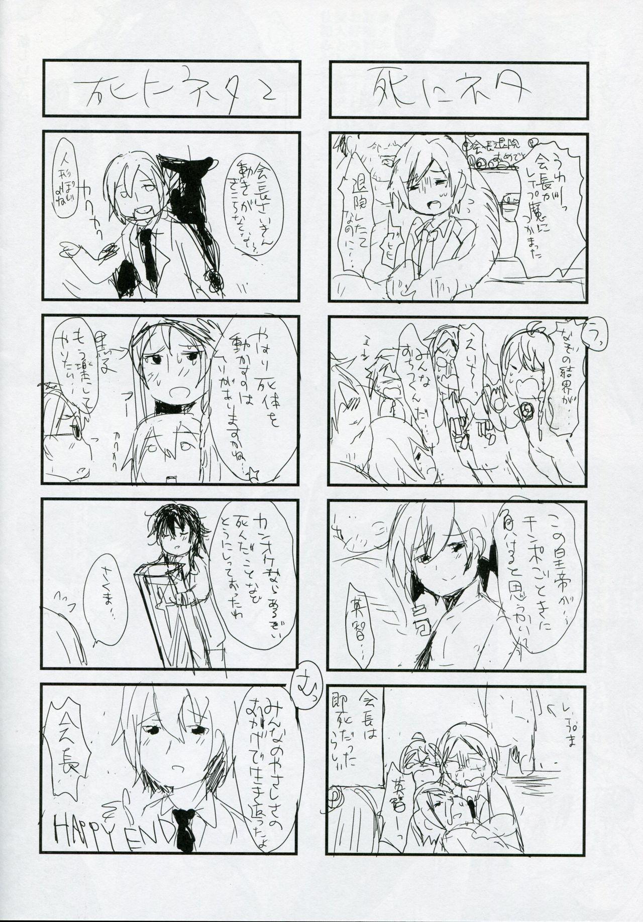 Oji-san xxx ni Haiboku Shita Idol 22