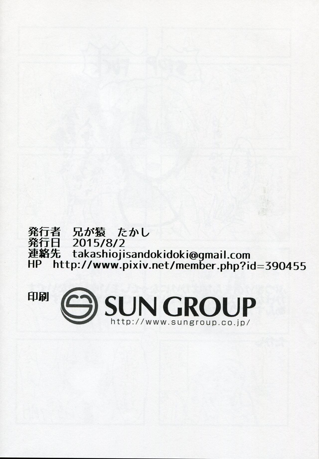 Oji-san xxx ni Haiboku Shita Idol 24