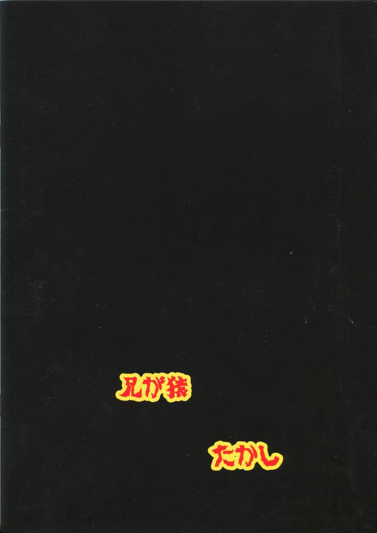 Oji-san xxx ni Haiboku Shita Idol 25