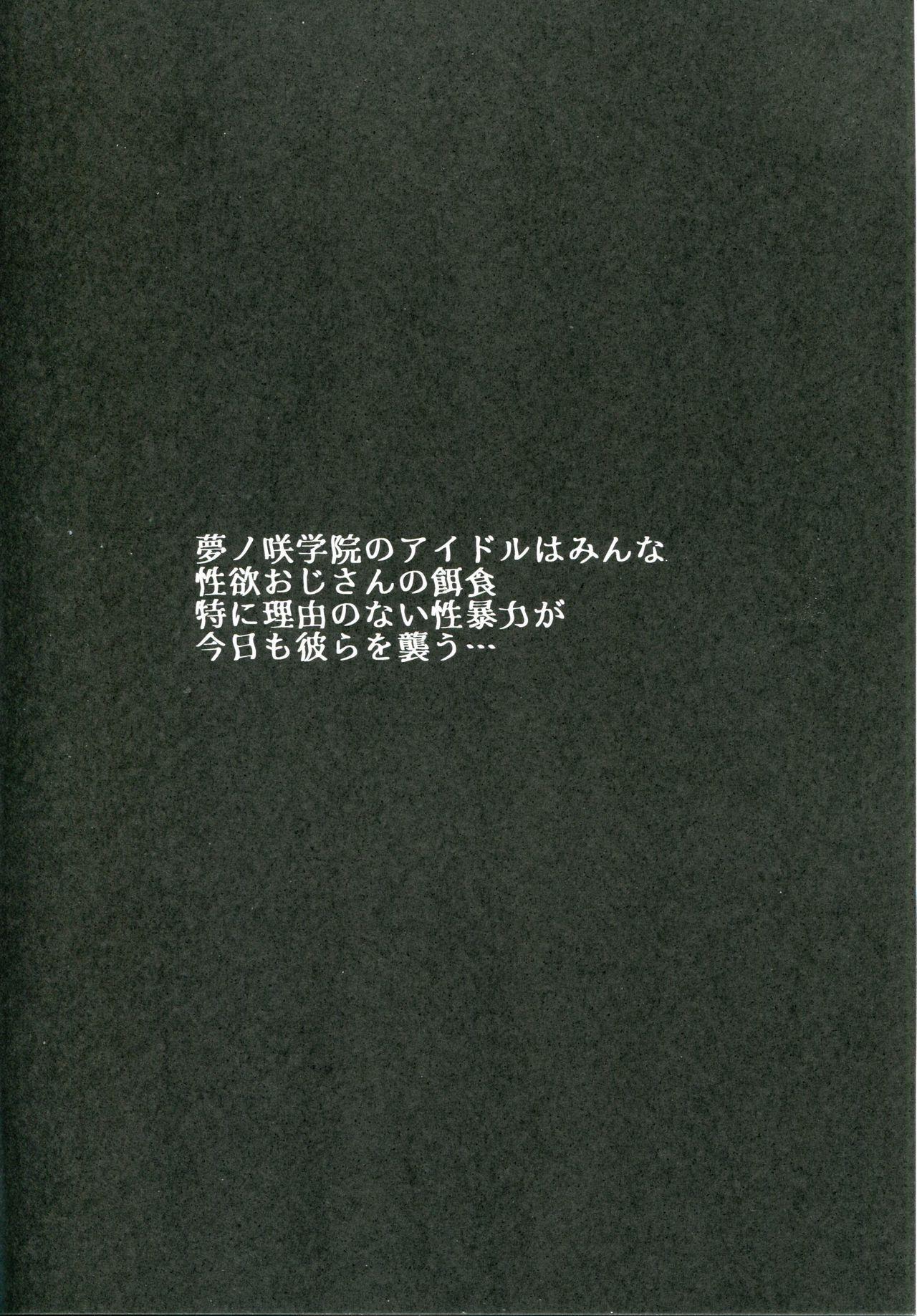 Oji-san xxx ni Haiboku Shita Idol 2