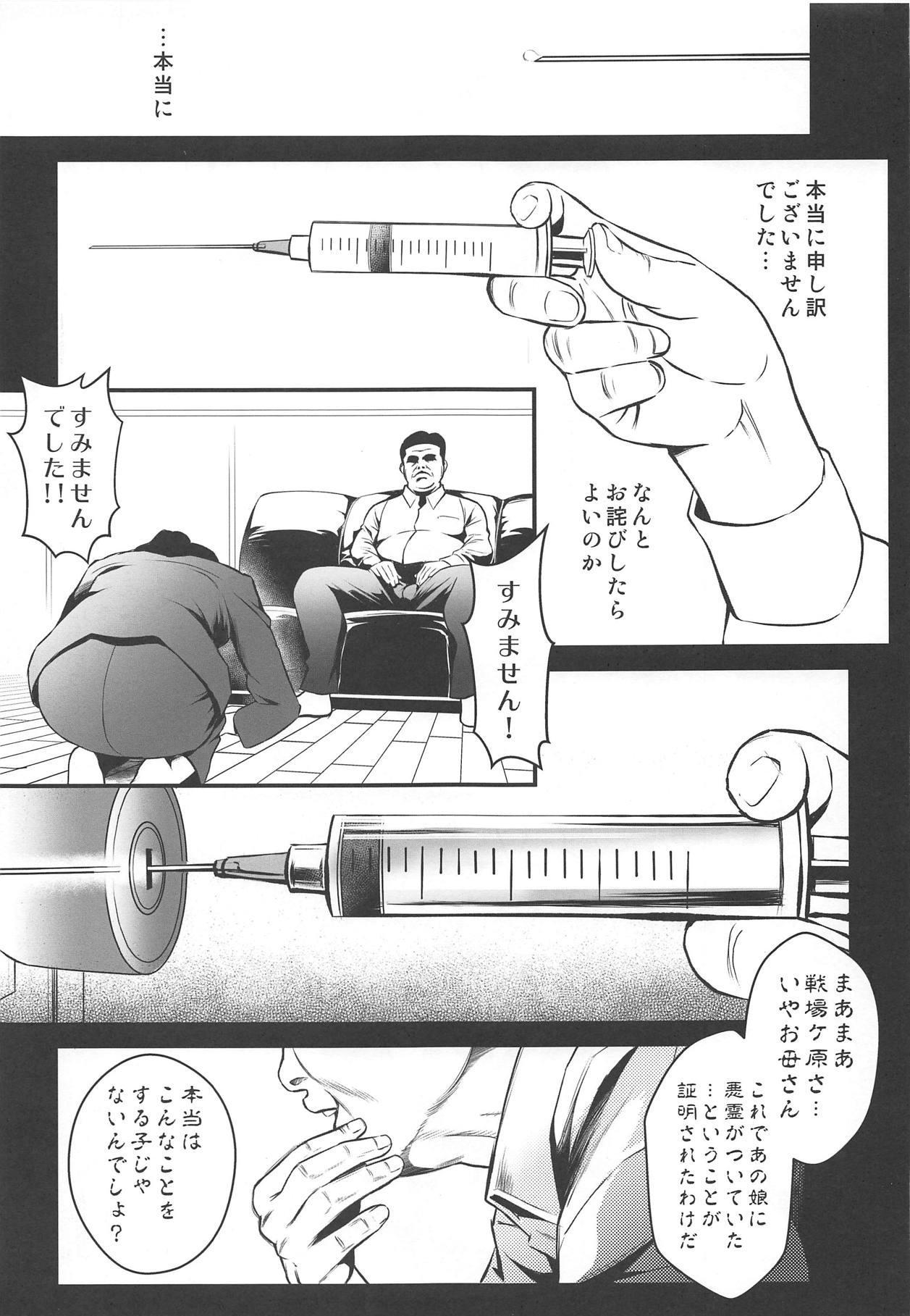 Minkan Ryouhou 1