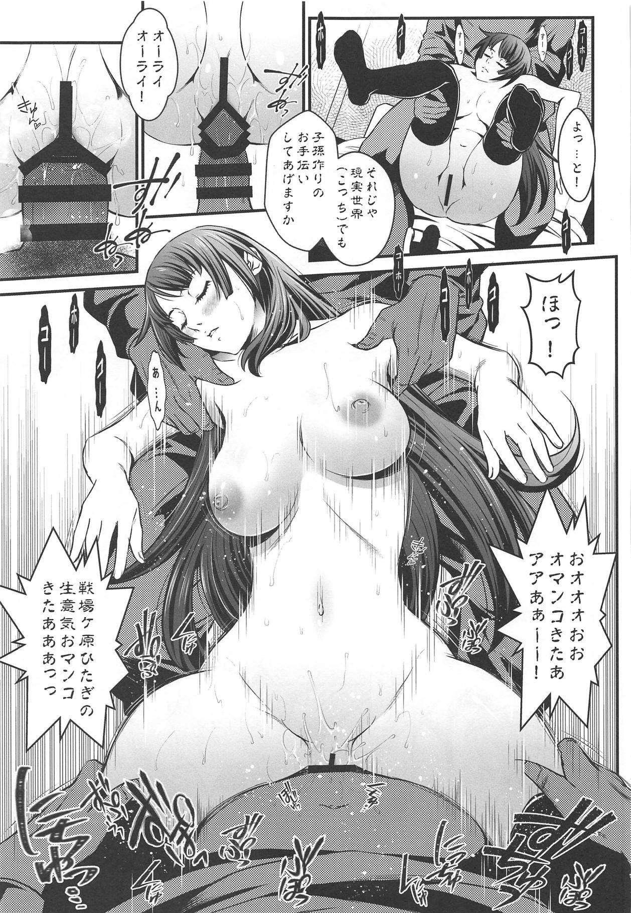 Minkan Ryouhou 19