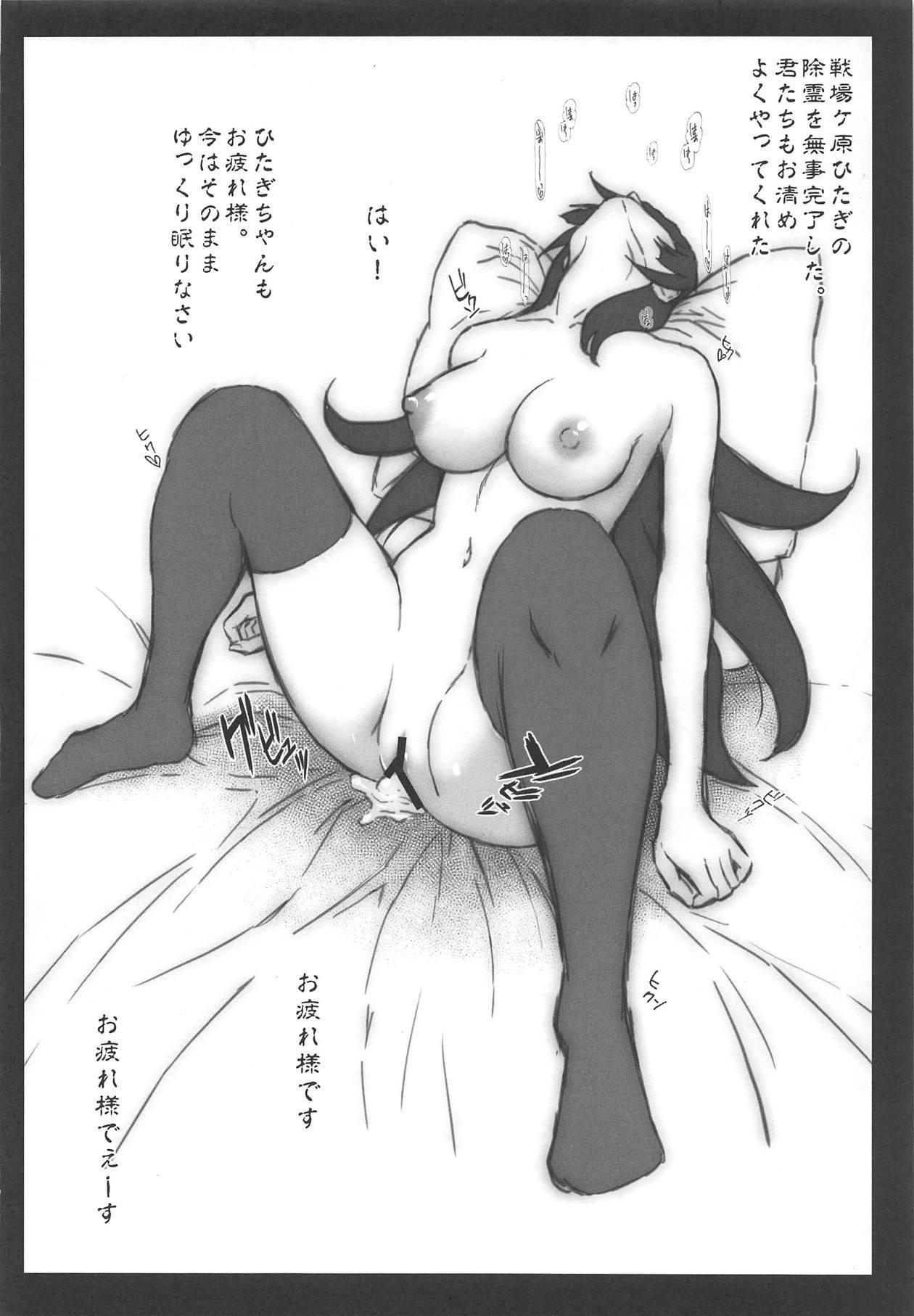 Minkan Ryouhou 22