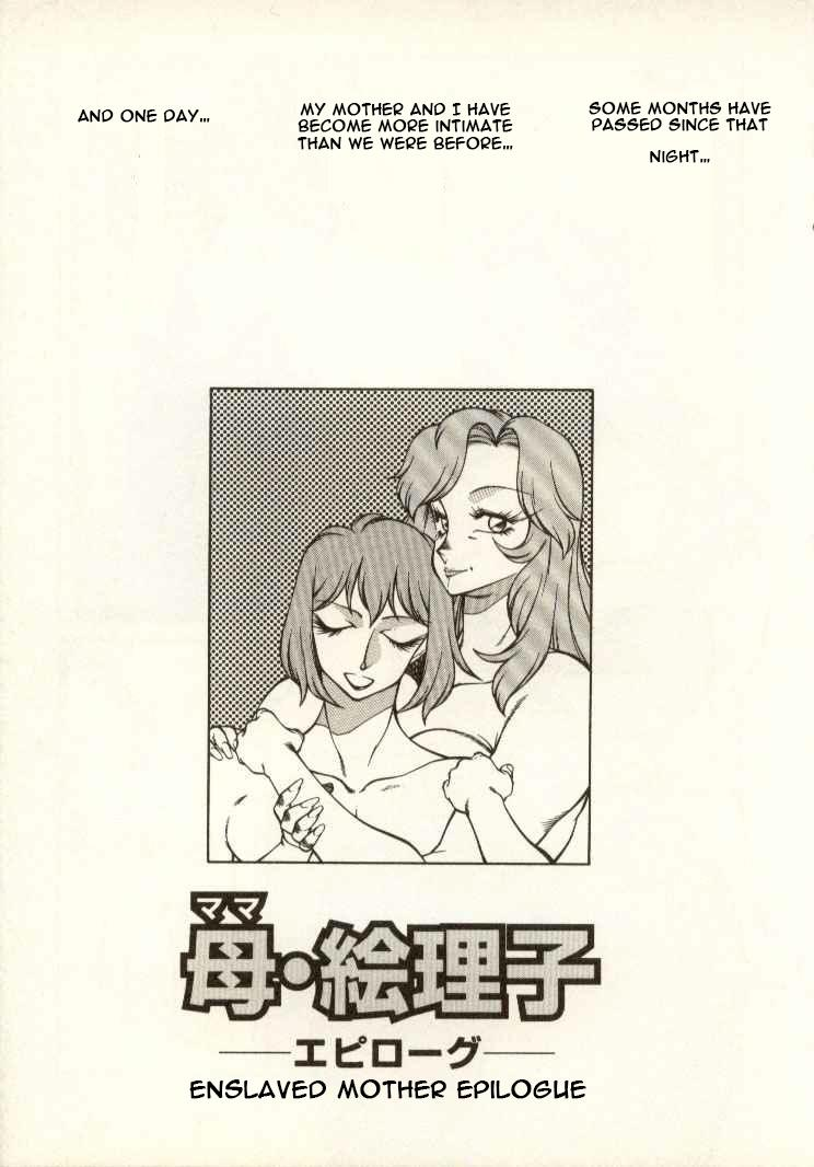 Kyoushi Keiko | The Teacher Keiko 135