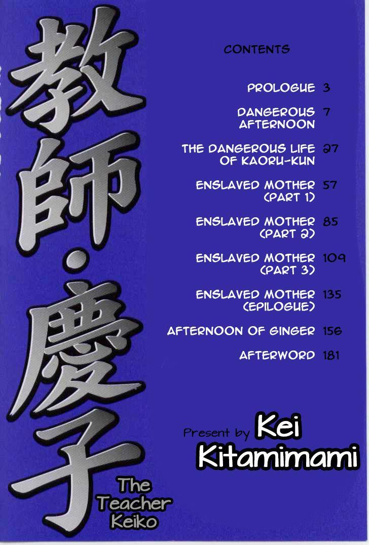 Kyoushi Keiko | The Teacher Keiko 2