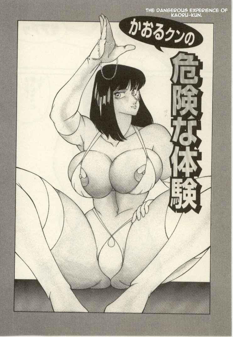 Kyoushi Keiko | The Teacher Keiko 30