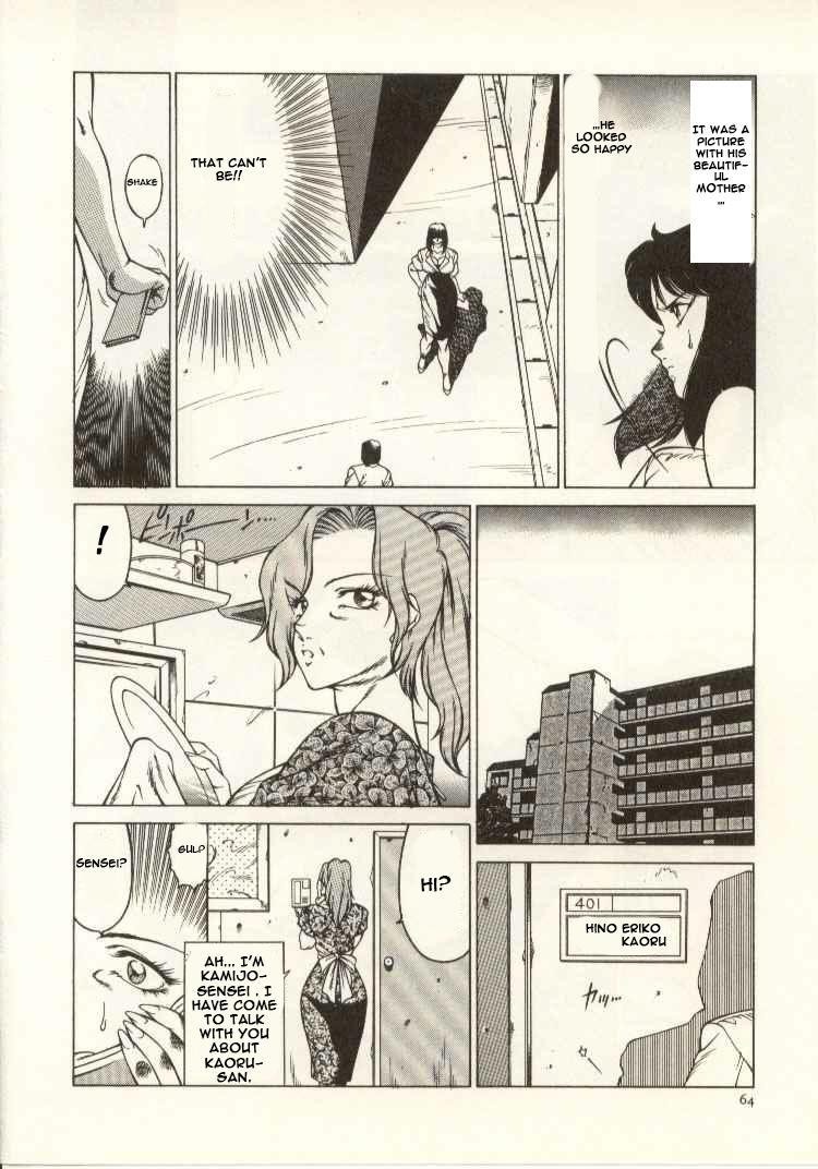 Kyoushi Keiko | The Teacher Keiko 64