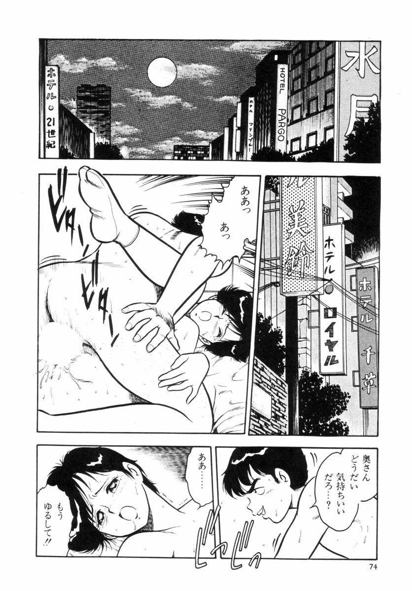 Night Mare Vol. 2 76