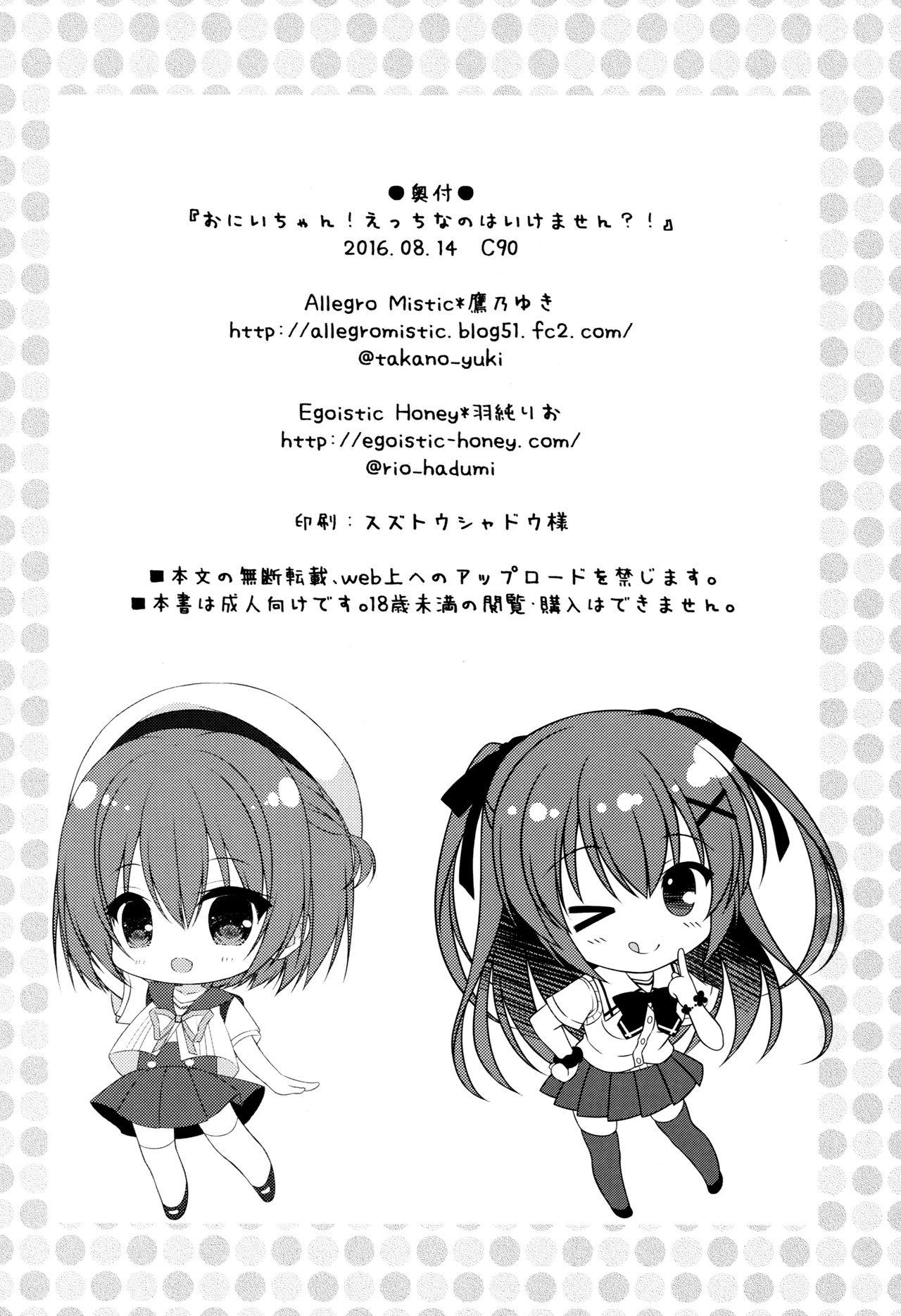 (C90) [Allegro Mistic, Egoistic Honey (Takano Yuki, Hadumi Rio)] Onii-chan! H nano wa Ikemasen?! | Onii-chan! Wanna Fuck!? [English] [Marv] 20