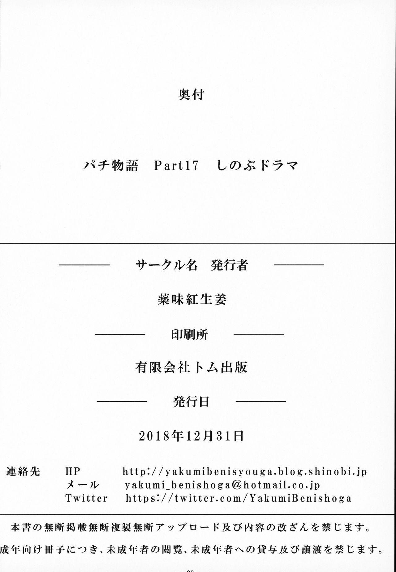 Pachimonogatari Part 17: Shinobu Drama 20
