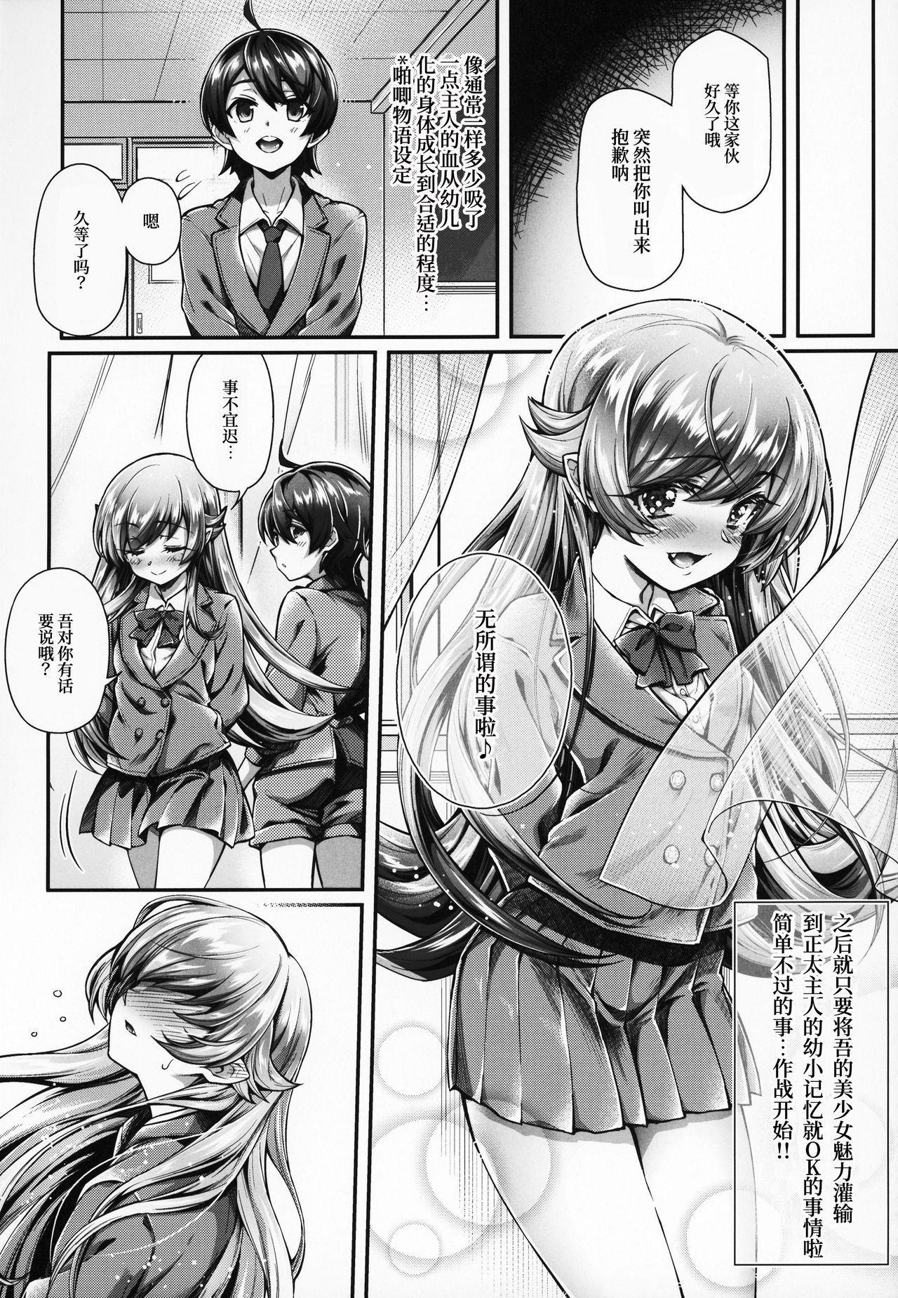 Pachimonogatari Part 17: Shinobu Drama 4