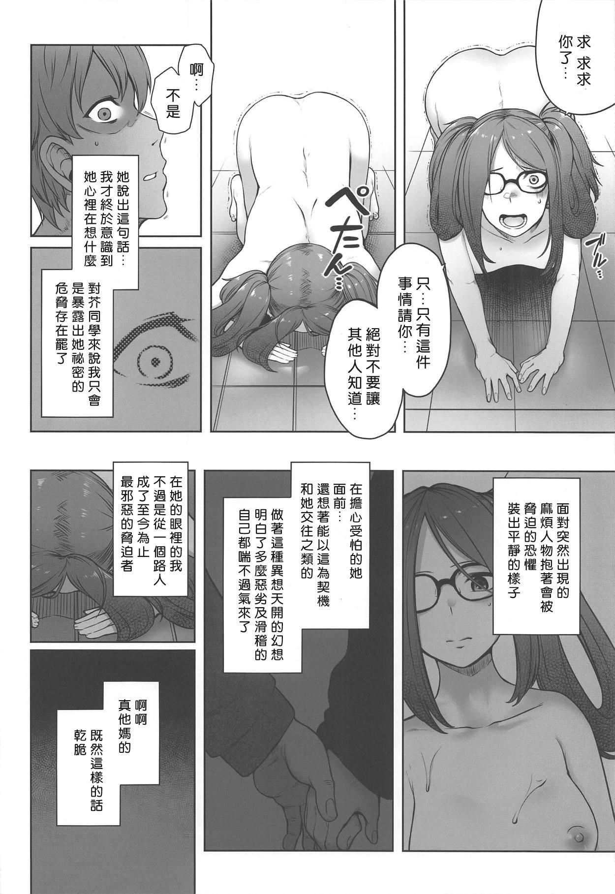 Onaji Semi no Akuta-san to Soap de Dekuwasu Hon 10