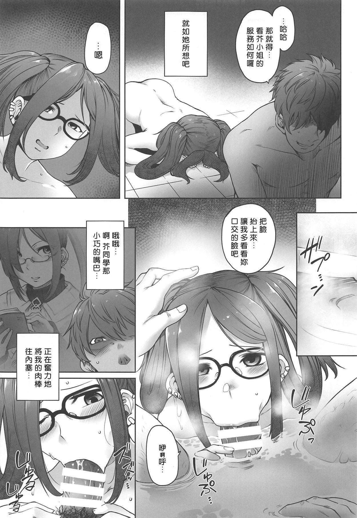 Onaji Semi no Akuta-san to Soap de Dekuwasu Hon 11