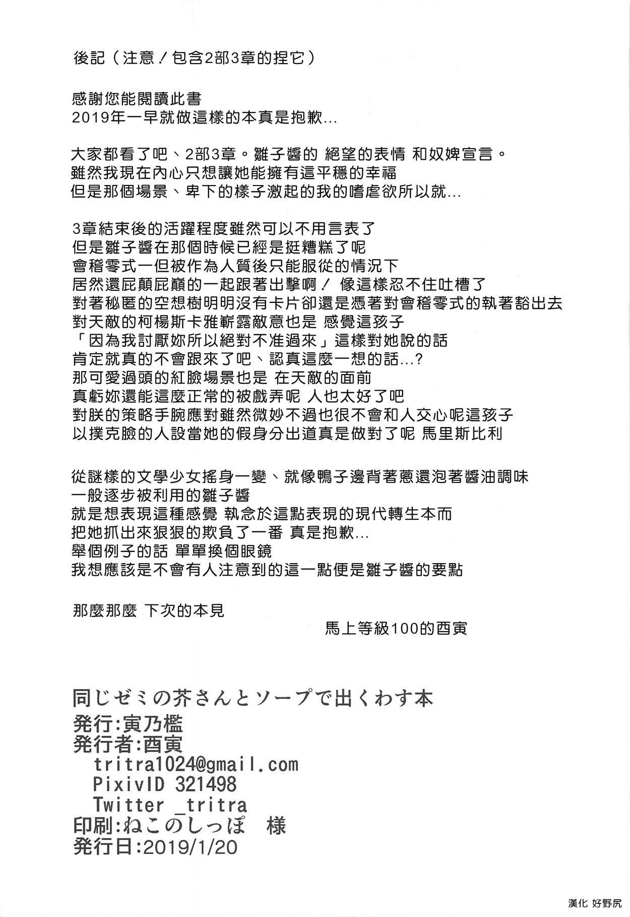 Onaji Semi no Akuta-san to Soap de Dekuwasu Hon 22