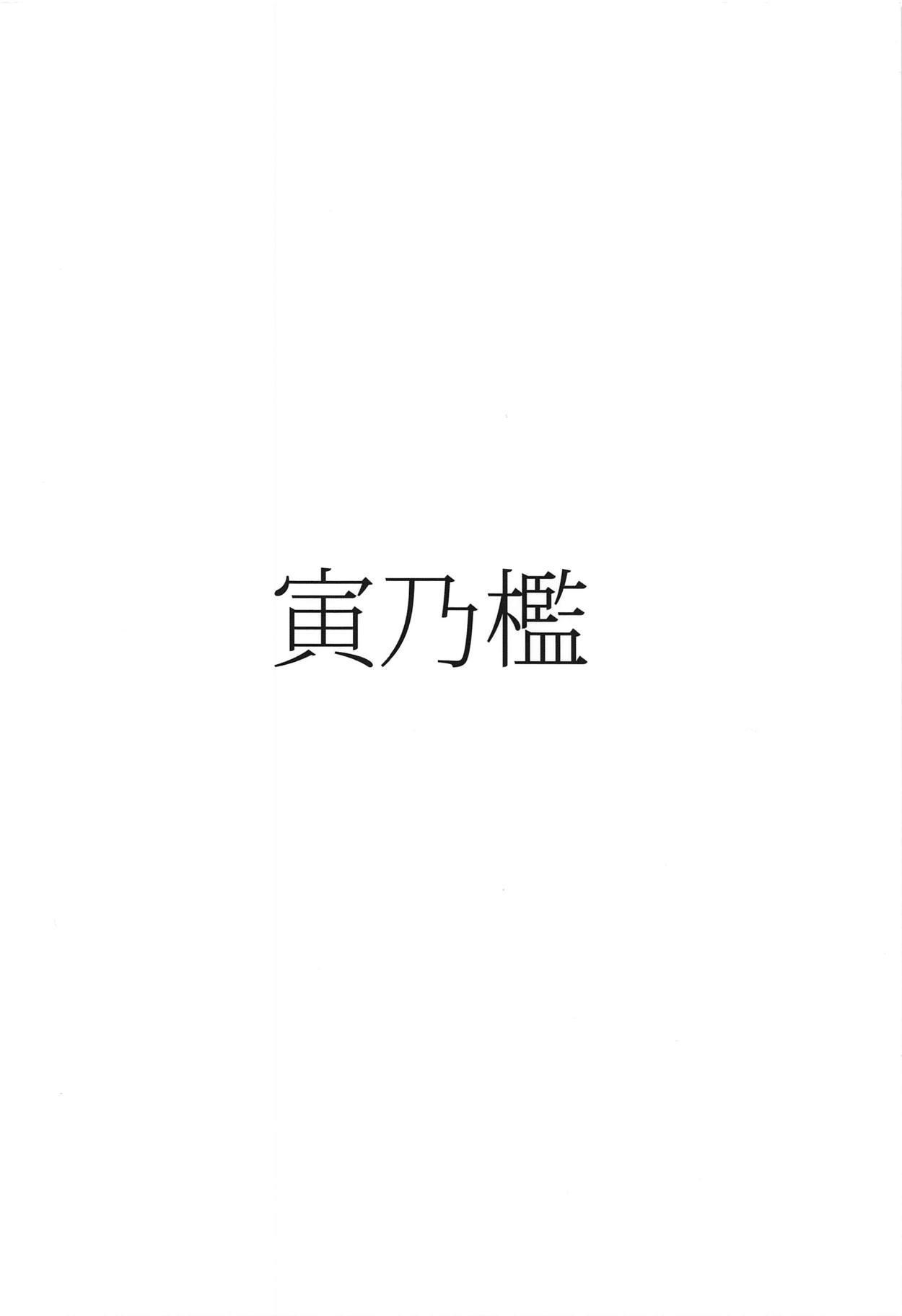 Onaji Semi no Akuta-san to Soap de Dekuwasu Hon 25